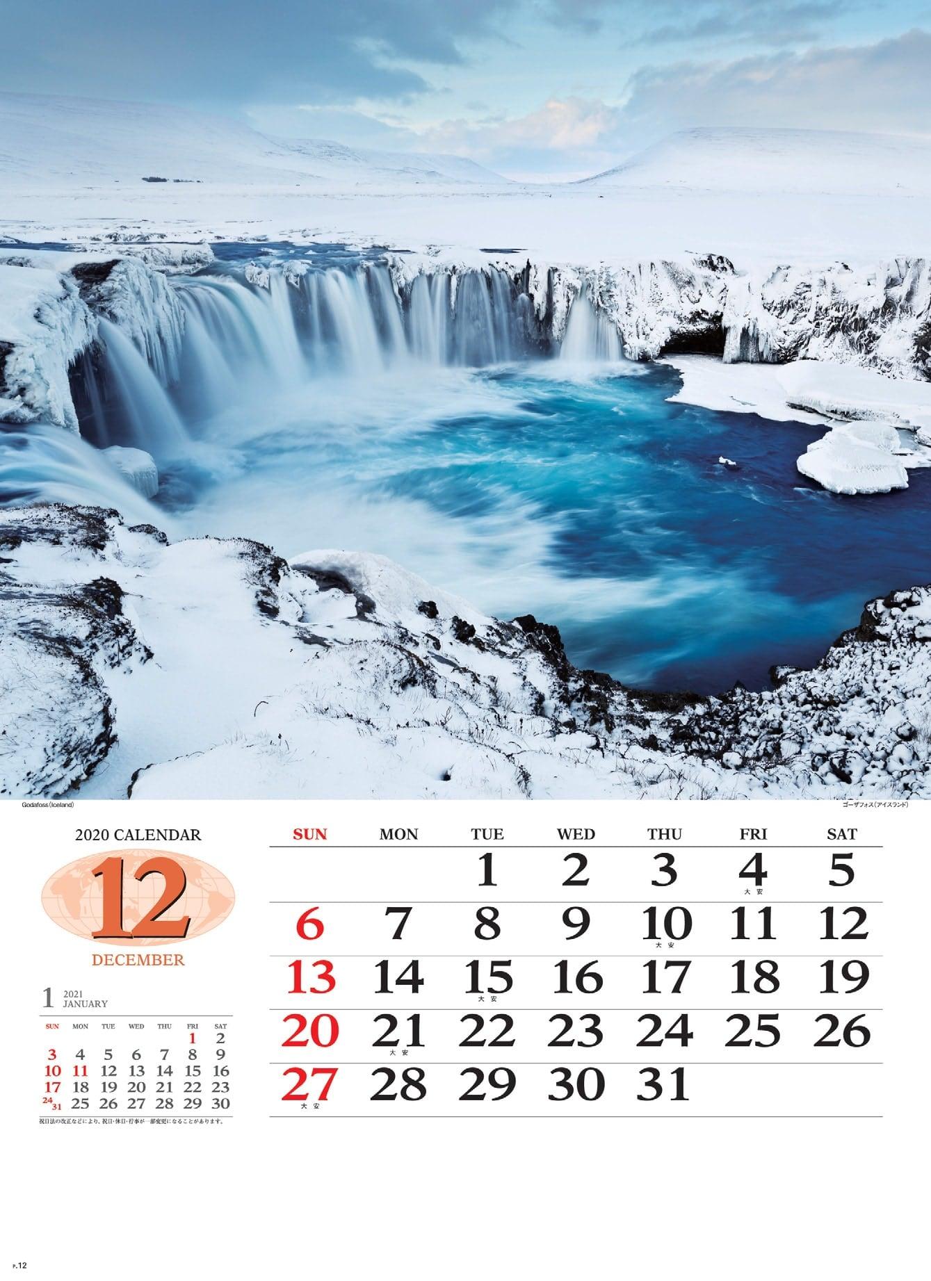 画像:ゴーザフォス(アイスランド) 世界の景観 2020年カレンダー