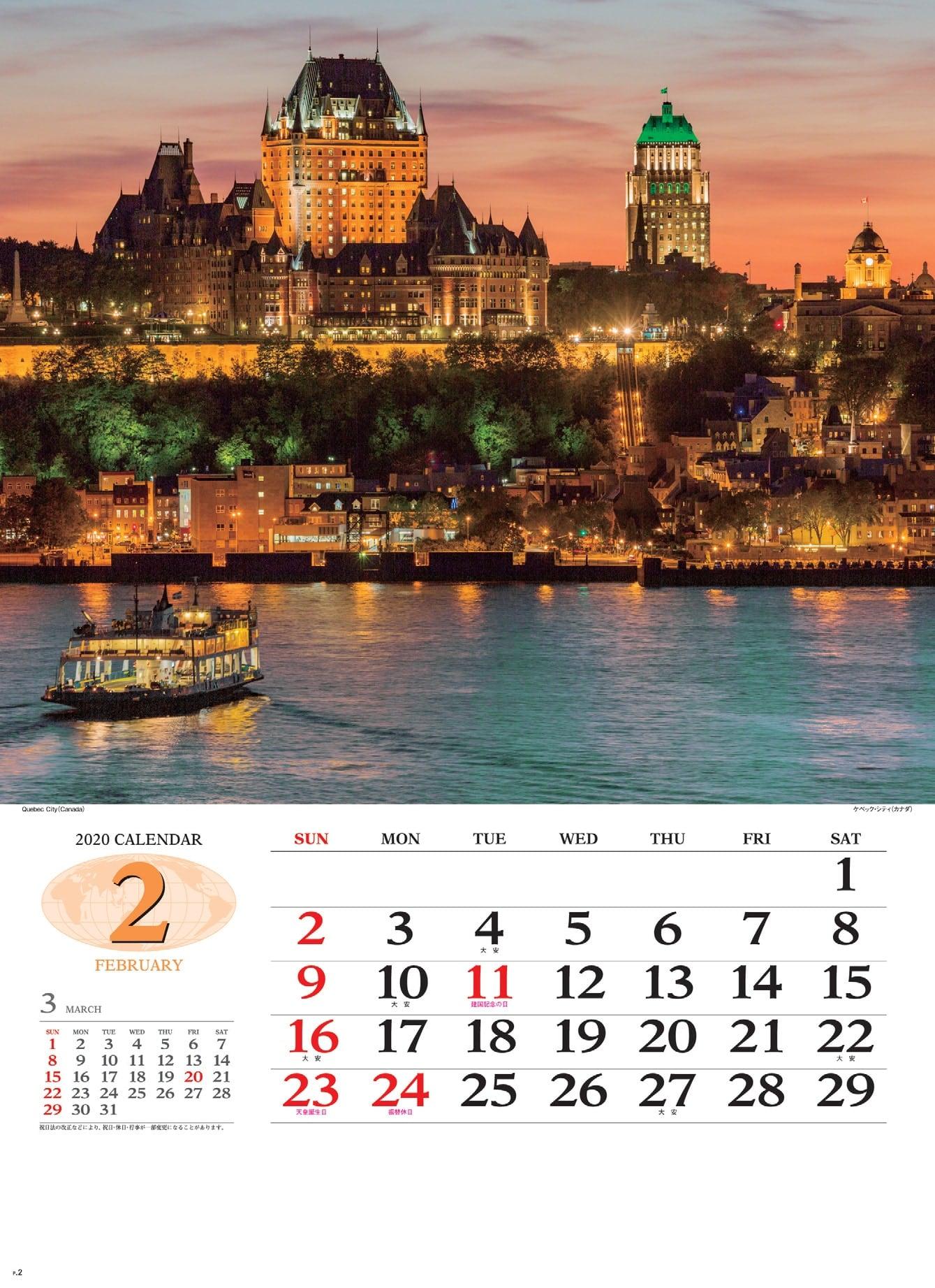 画像:ケベック・シティ(カナダ) 世界の景観 2020年カレンダー
