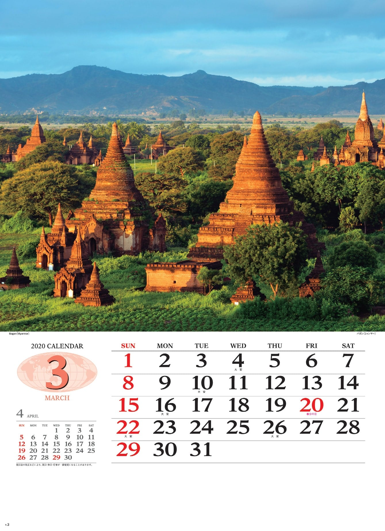 画像:バガン(ミャンマー) 世界の景観 2020年カレンダー