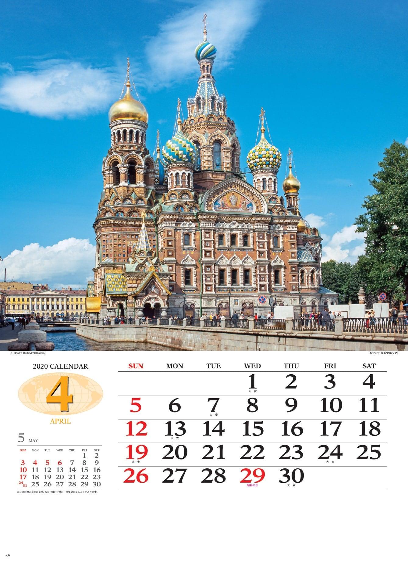 画像:聖ワシリイ大聖堂(ロシア) 世界の景観 2020年カレンダー