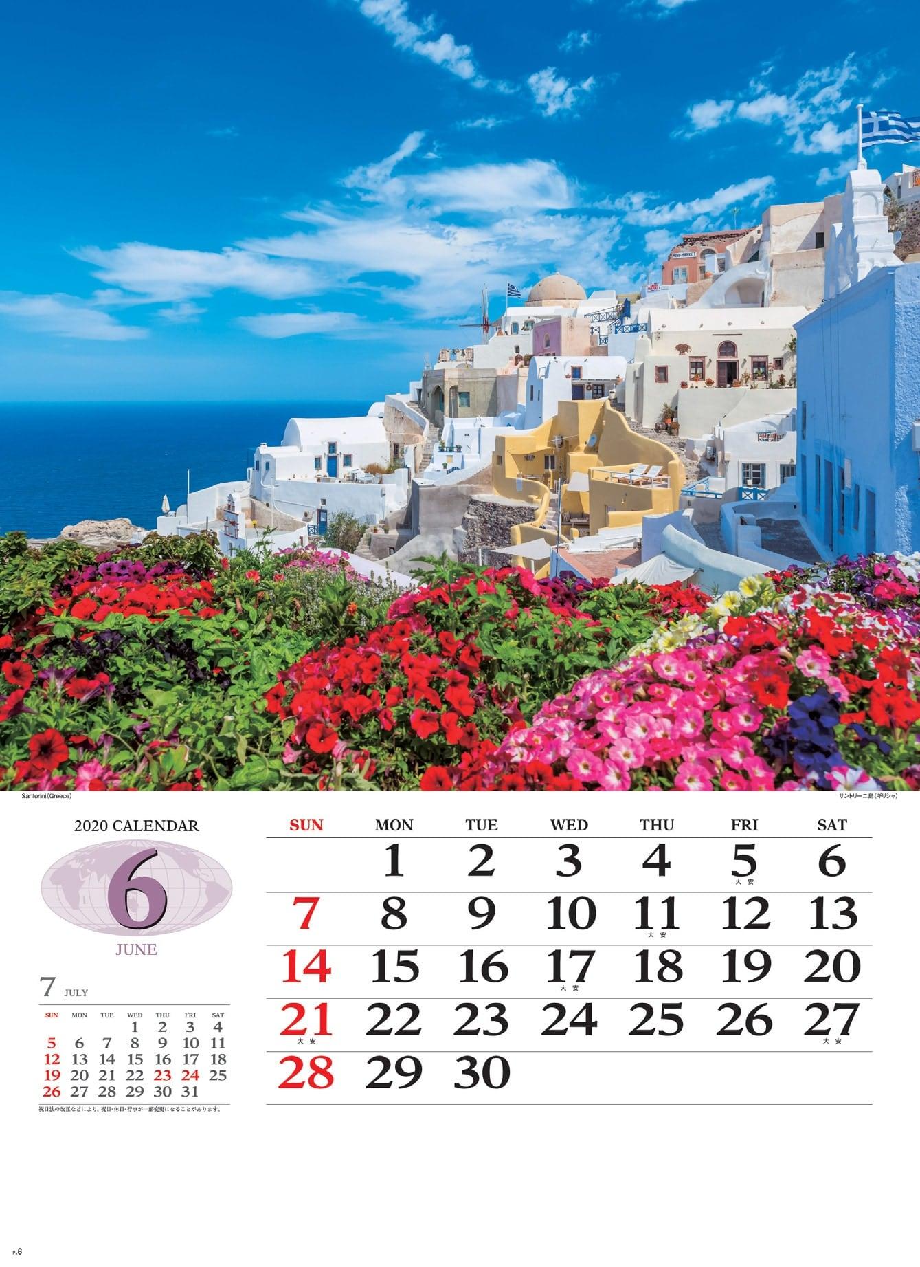 画像:サントリーニ島(ギリシャ) 世界の景観 2020年カレンダー
