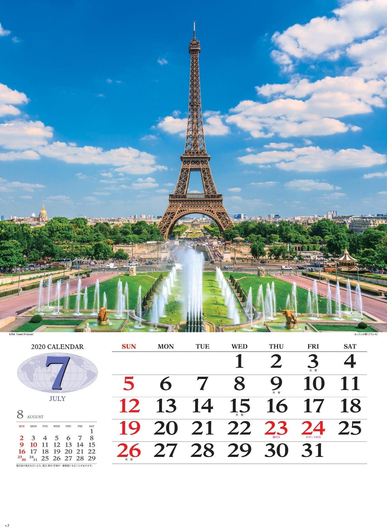 画像:エッフェル塔(フランス) 世界の景観 2020年カレンダー