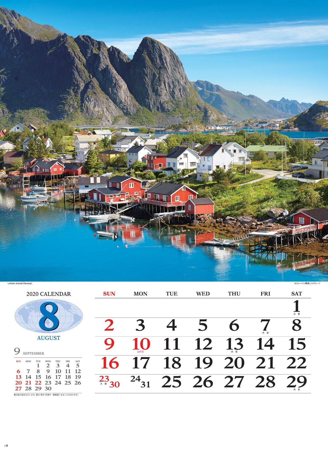 画像:ロフォーテン諸島(ノルウェー) 世界の景観 2020年カレンダー