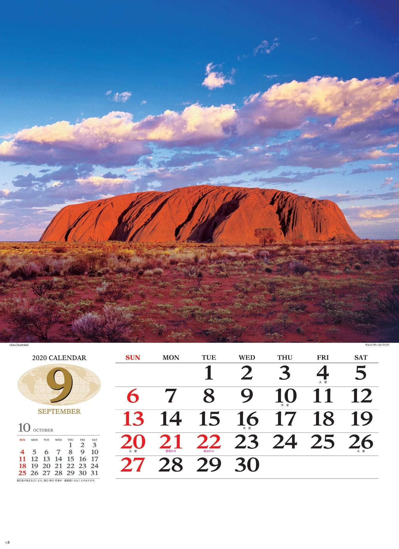 画像:ウルル(オーストラリア) 世界の景観 2020年カレンダー