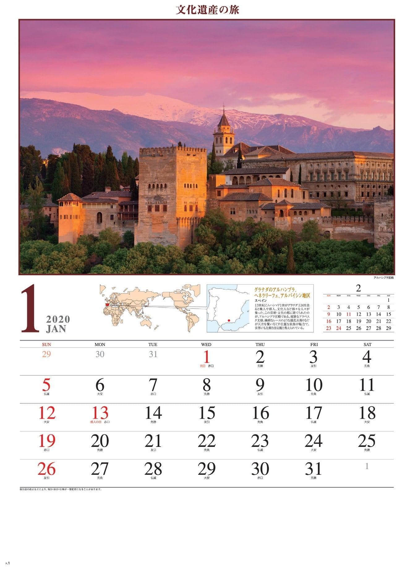 画像:アルハンブラ宮殿(スペイン) 文化遺産の旅(ユネスコ世界遺産) 2020年カレンダー