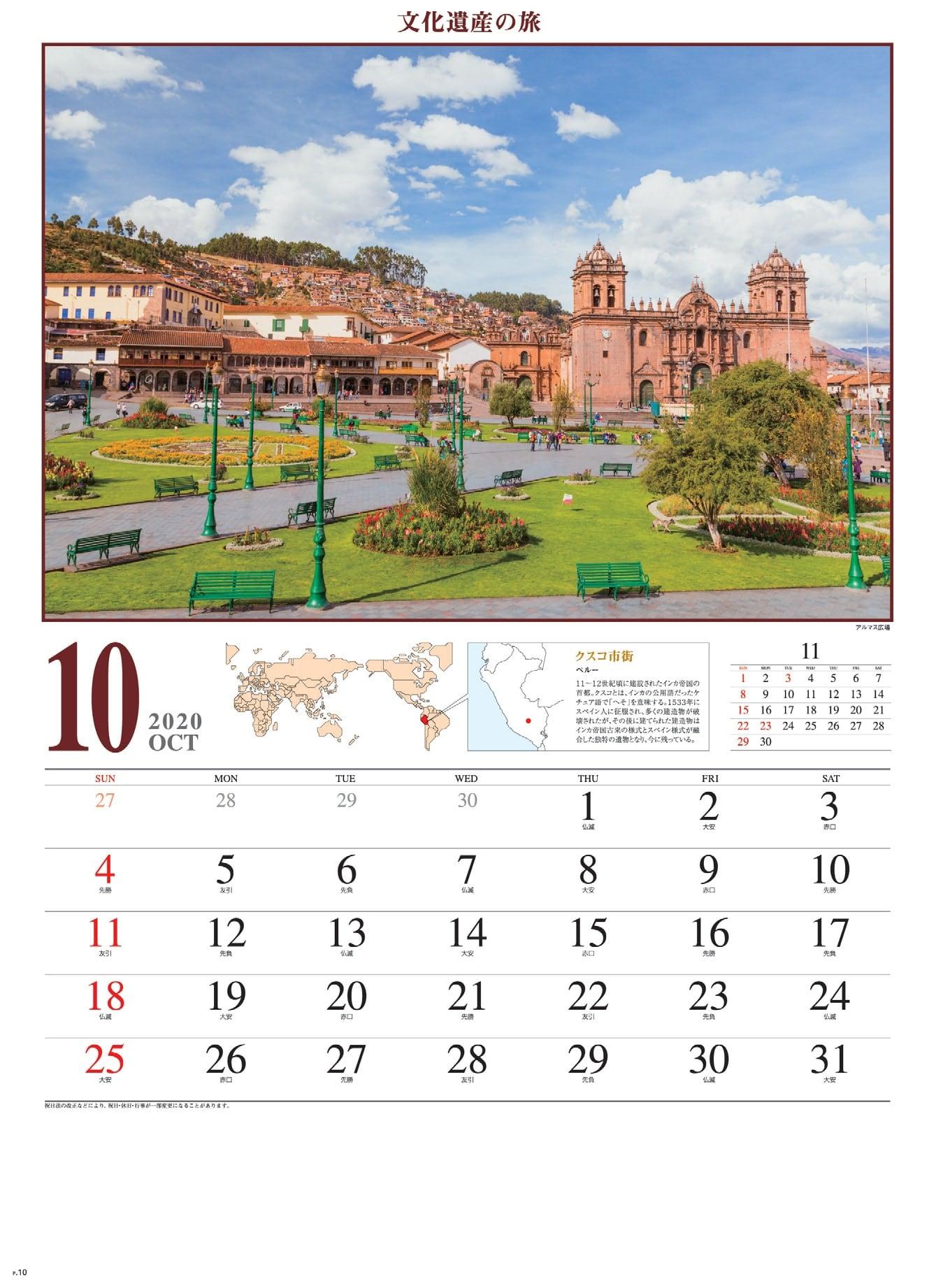 画像:アルマス広場(ペルー) 文化遺産の旅(ユネスコ世界遺産) 2020年カレンダー