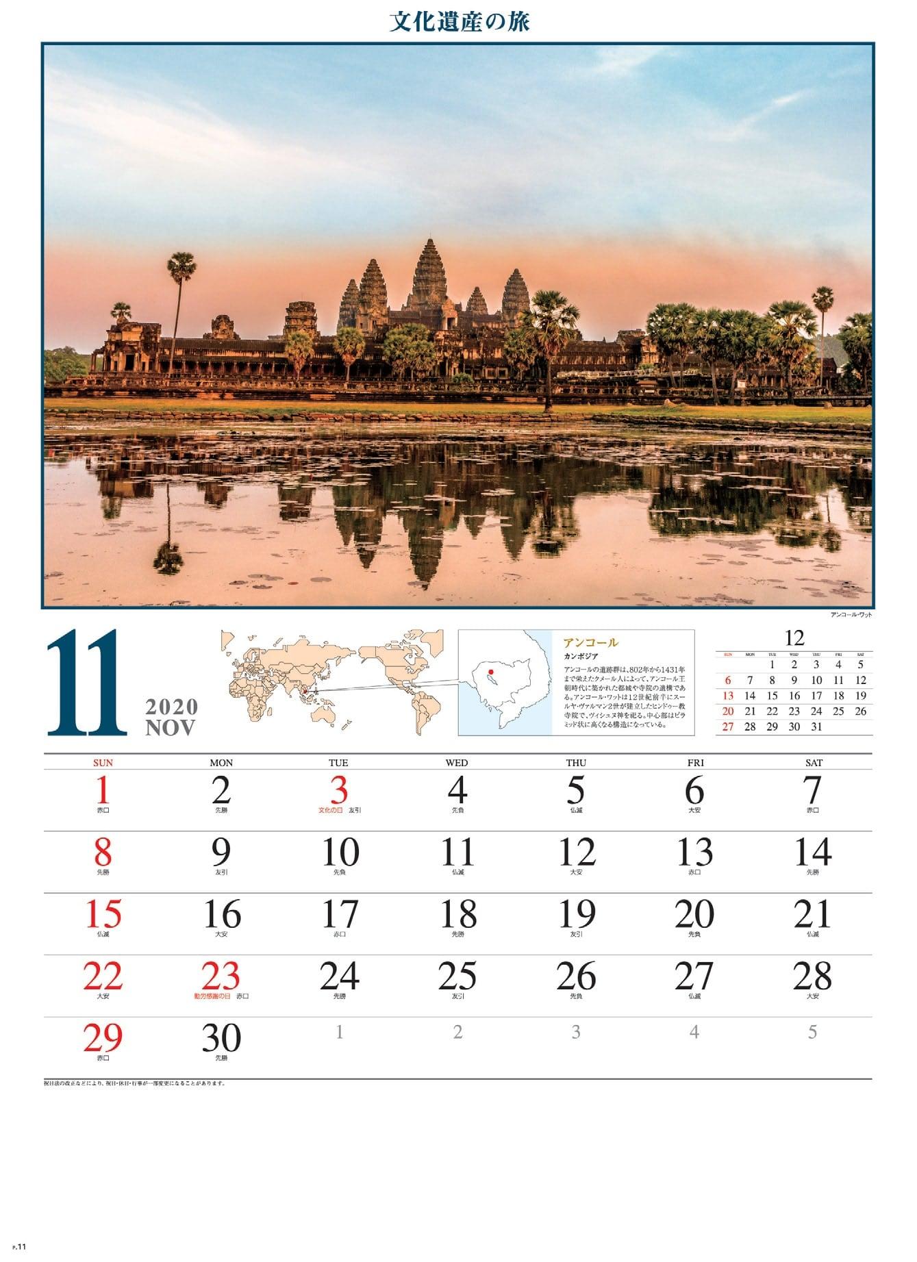 画像:アンコール・ワット(カンボジア) 文化遺産の旅(ユネスコ世界遺産) 2020年カレンダー