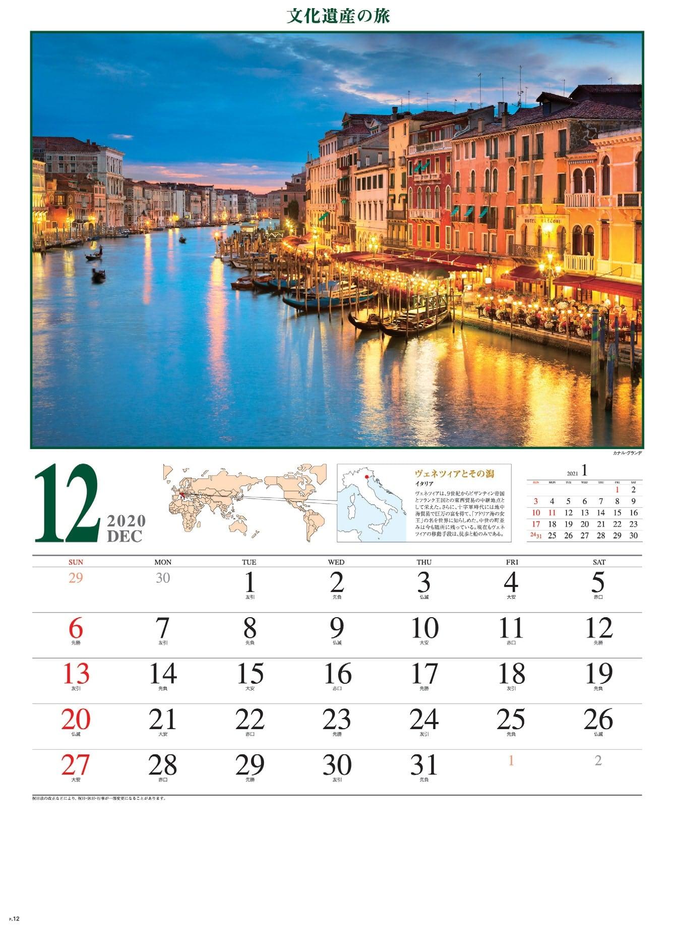 画像:カナル・グランデ(イタリア) 文化遺産の旅(ユネスコ世界遺産) 2020年カレンダー