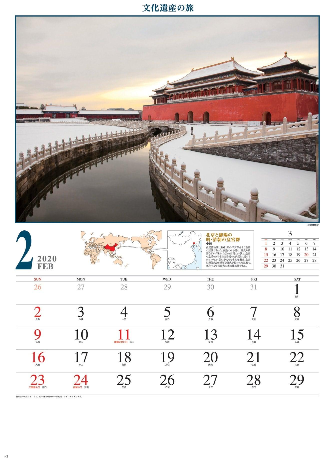 画像:故宮博物館(中国) 文化遺産の旅(ユネスコ世界遺産) 2020年カレンダー