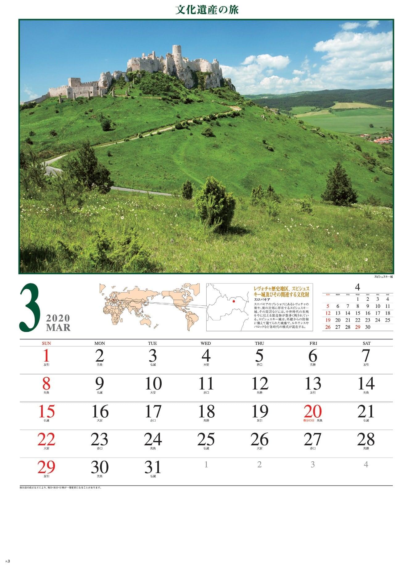 画像:スピシュスキー城(スロバキア) 文化遺産の旅(ユネスコ世界遺産) 2020年カレンダー