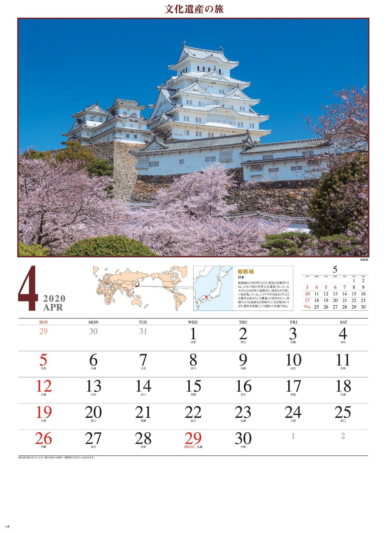 画像:姫路城(日本) 文化遺産の旅(ユネスコ世界遺産) 2020年カレンダー
