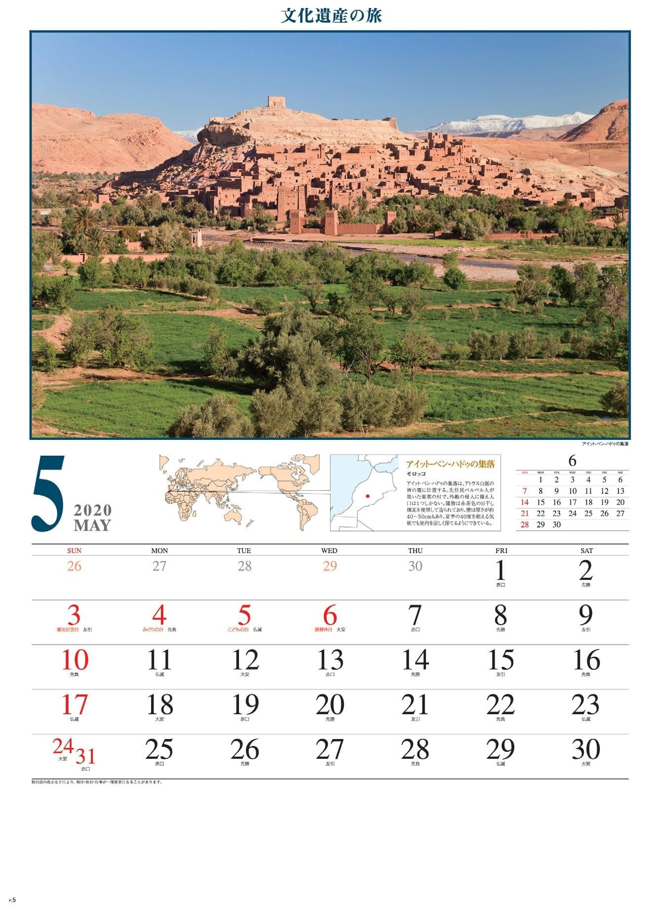 画像:アイット・ベン・ハドゥの集落(モロッコ) 文化遺産の旅(ユネスコ世界遺産) 2020年カレンダー