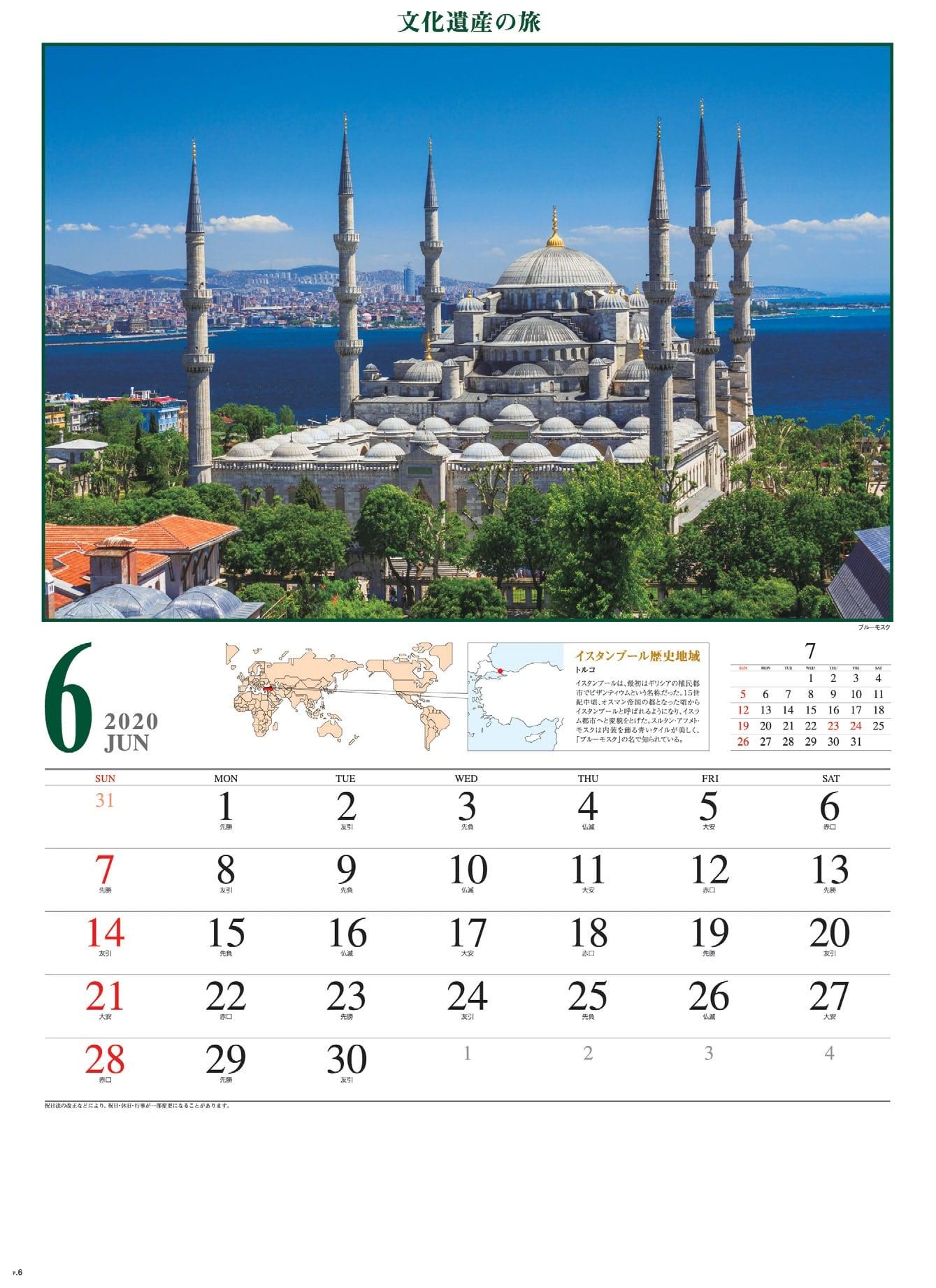 画像:ブルーモスク(トルコ) 文化遺産の旅(ユネスコ世界遺産) 2020年カレンダー