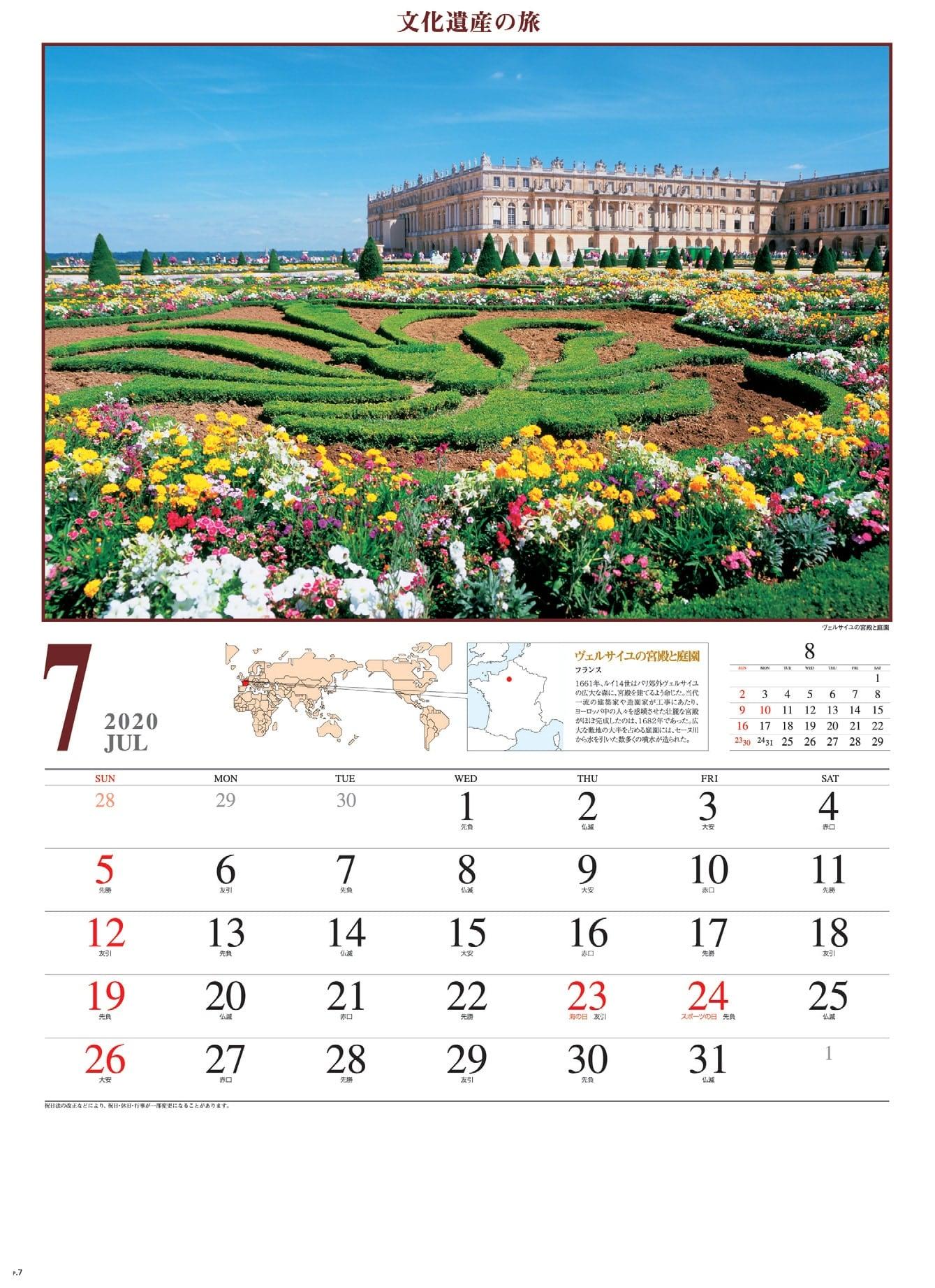 画像:ヴェルサイユ宮殿と庭園(フランス) 文化遺産の旅(ユネスコ世界遺産) 2020年カレンダー