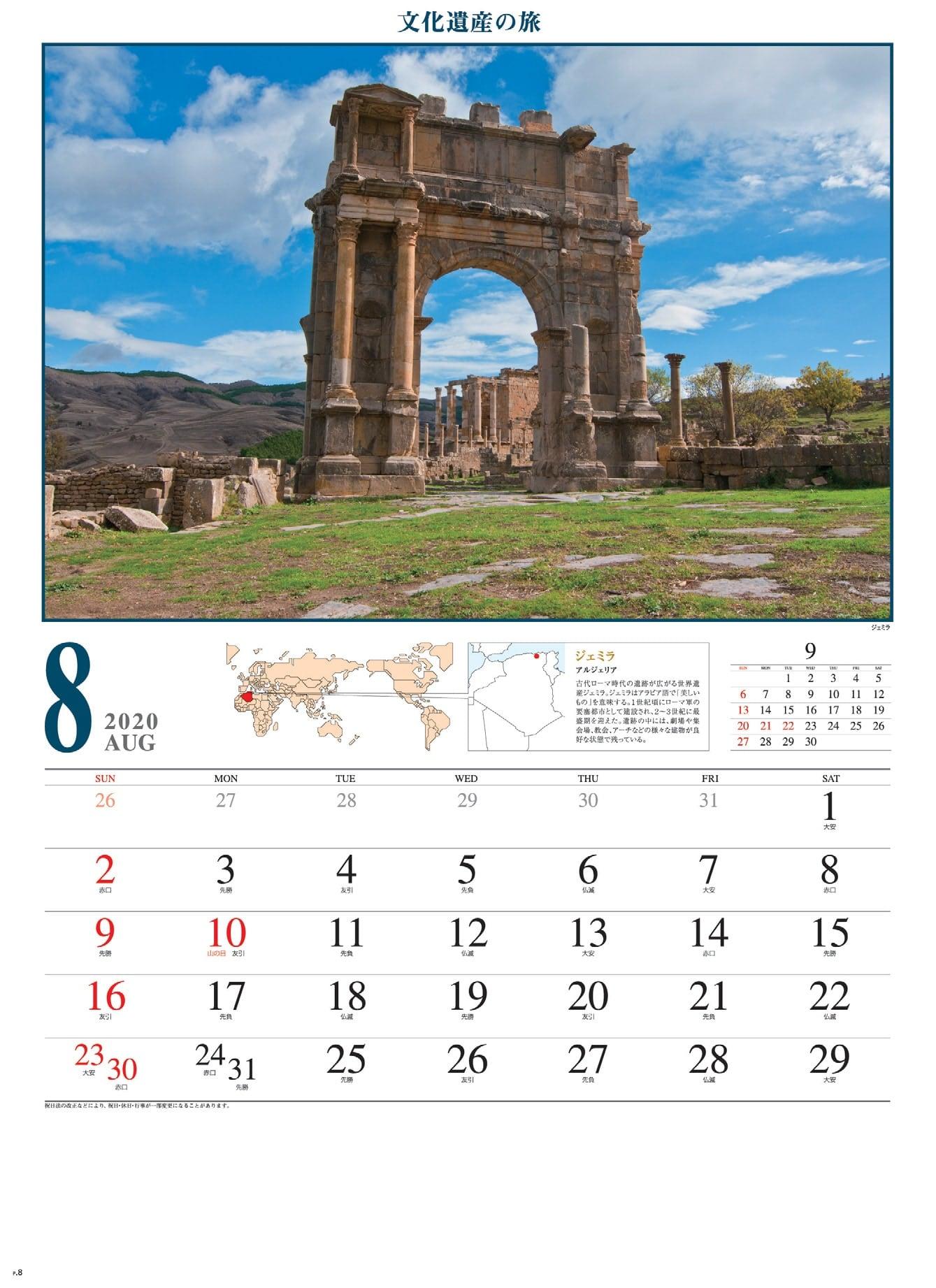 画像:ジェミラ(アルジェリア) 文化遺産の旅(ユネスコ世界遺産) 2020年カレンダー