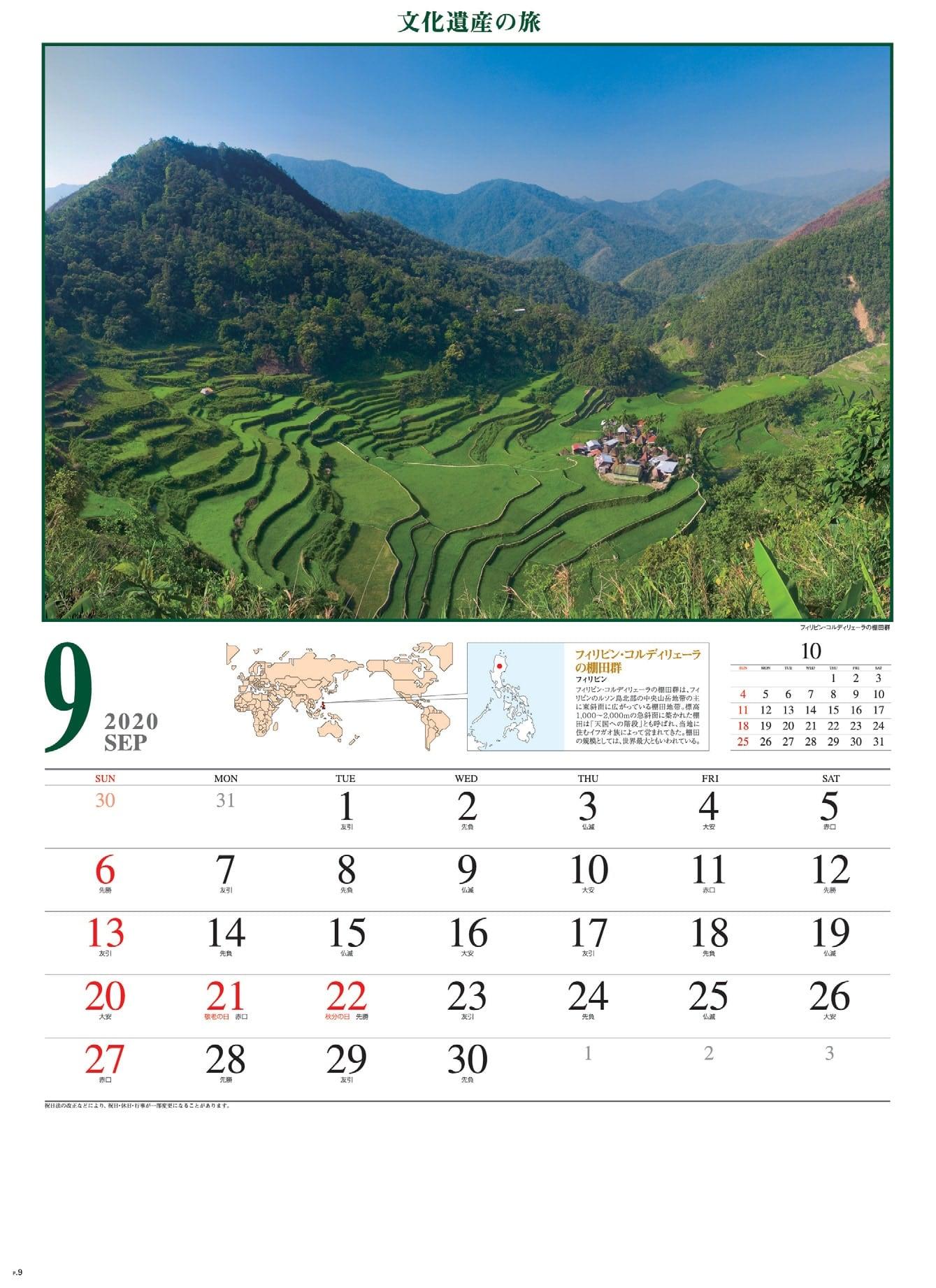 画像:フィリピン・コルディリェーラの棚田群(フィリピン) 文化遺産の旅(ユネスコ世界遺産) 2020年カレンダー