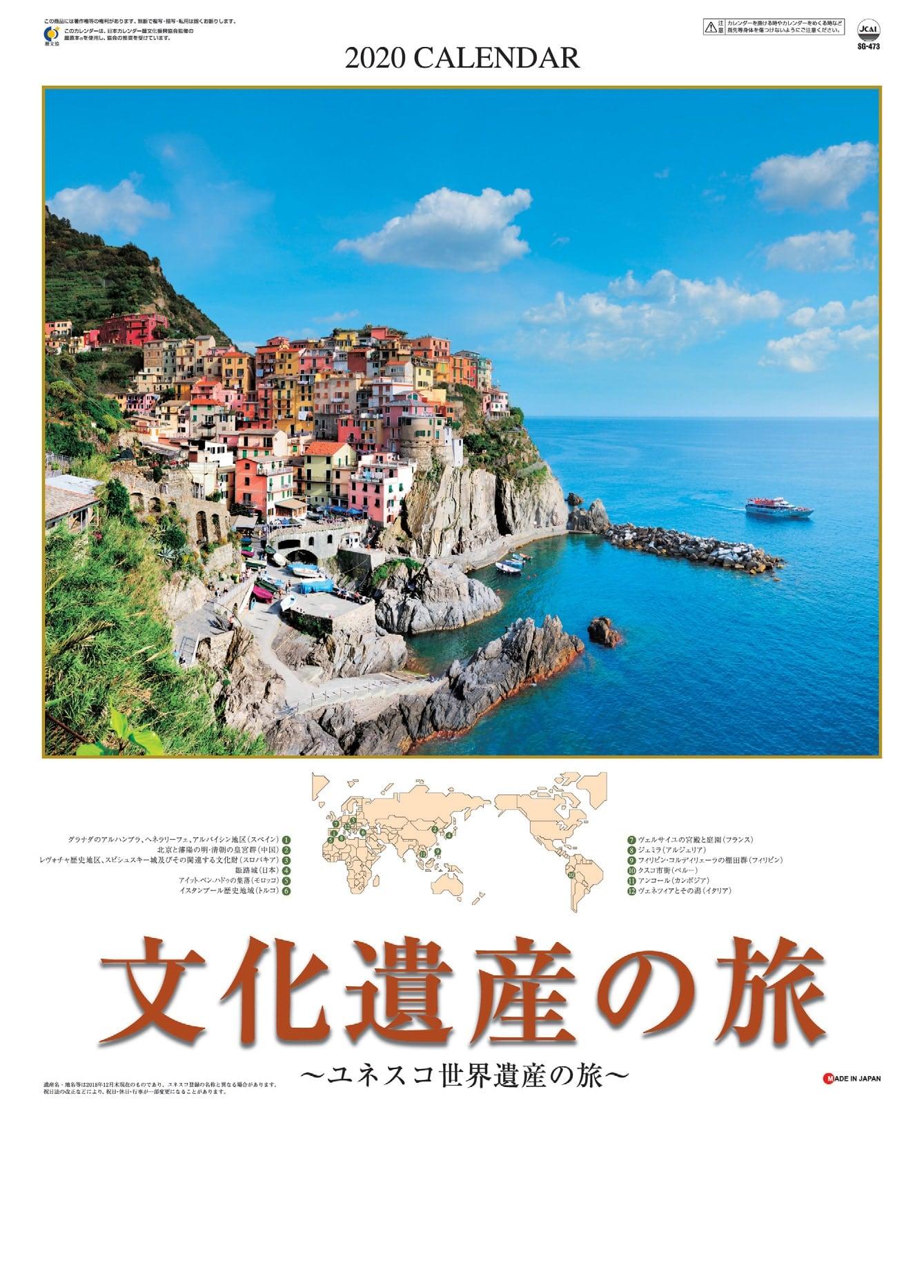 文化遺産の旅(ユネスコ世界遺産) 2020年カレンダー