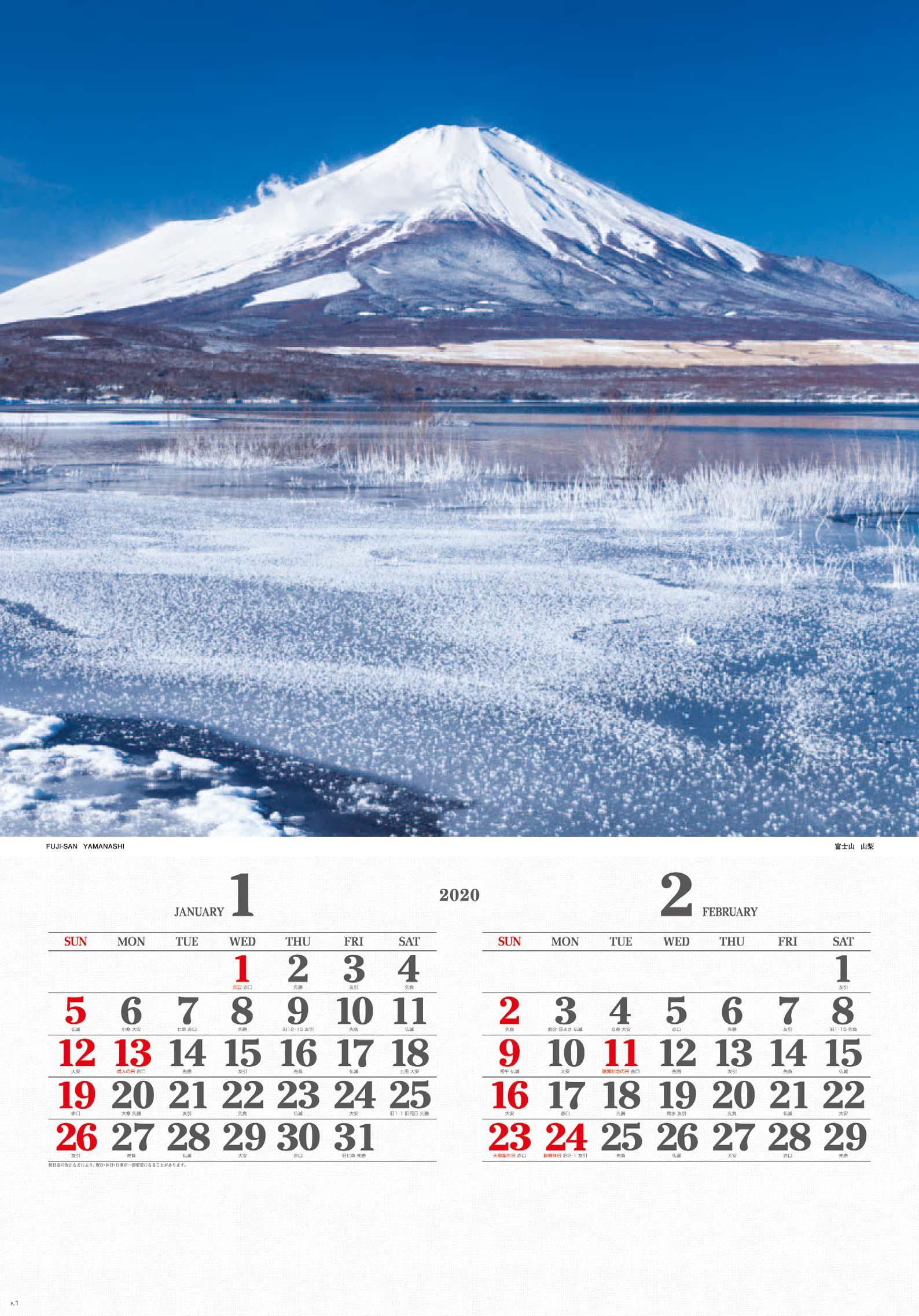 画像:富士山(山梨)富士山 ワイドニッポン(フィルムカレンダー) 2020年カレンダー