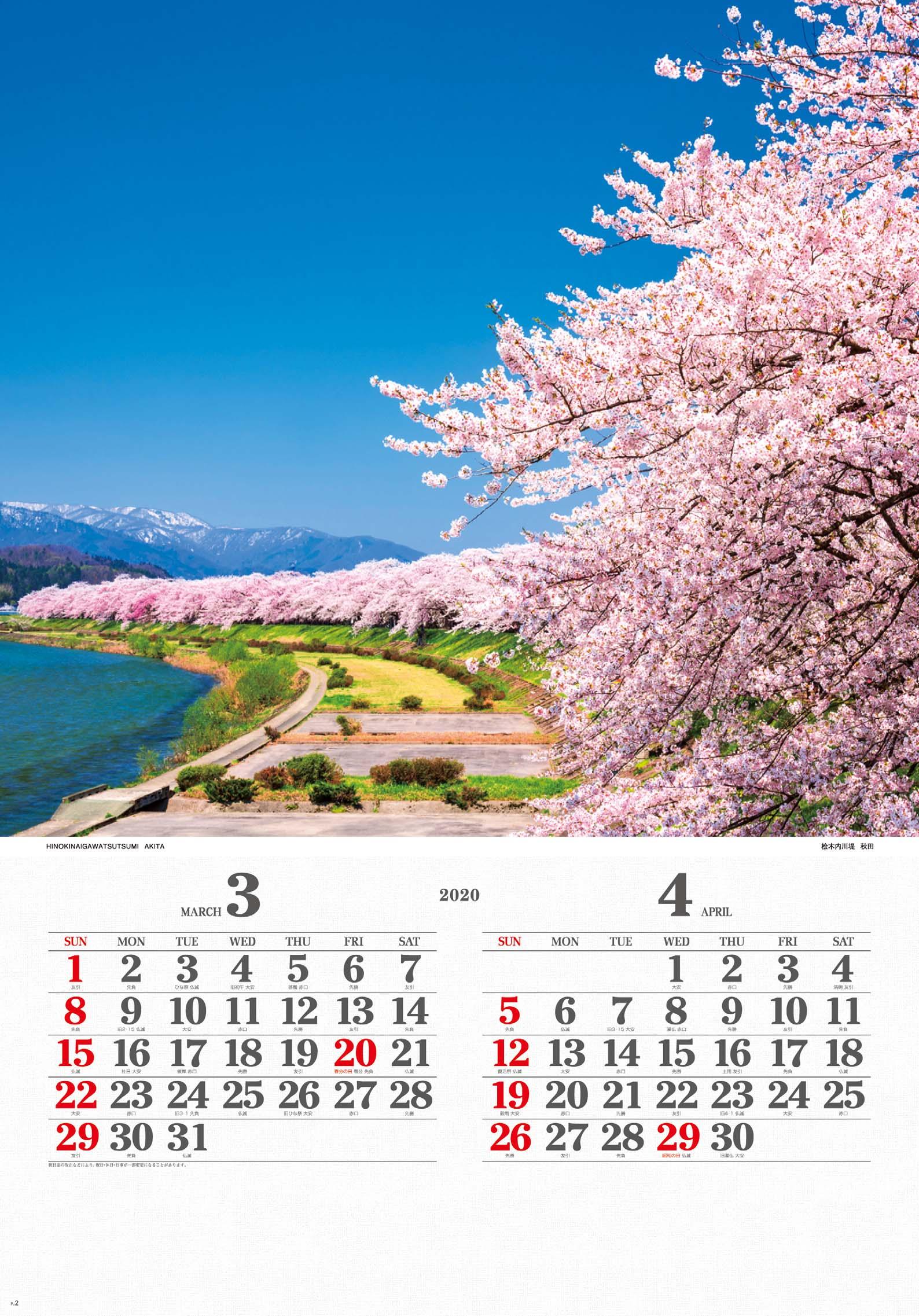 画像:桧木内川堤(秋田〉 ワイドニッポン(フィルムカレンダー) 2020年カレンダー