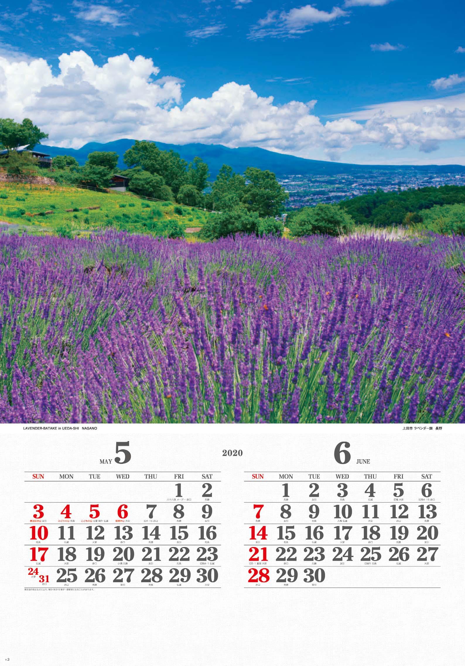 画像:ラベンダー畑 上田市(長野) ワイドニッポン(フィルムカレンダー) 2020年カレンダー
