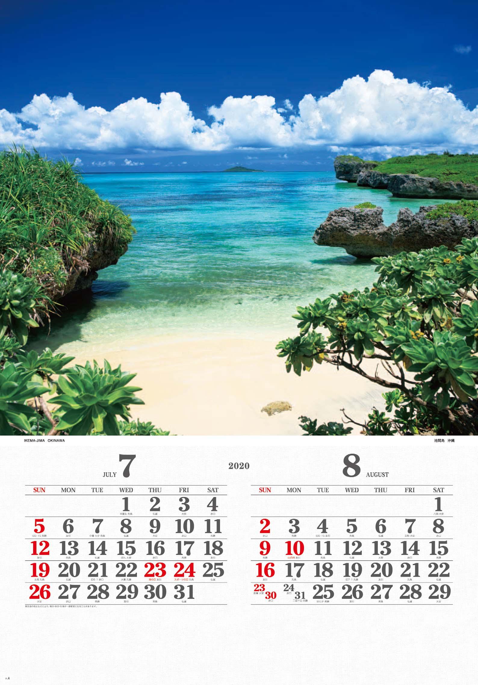 画像:池間島(沖縄) ワイドニッポン(フィルムカレンダー) 2020年カレンダー