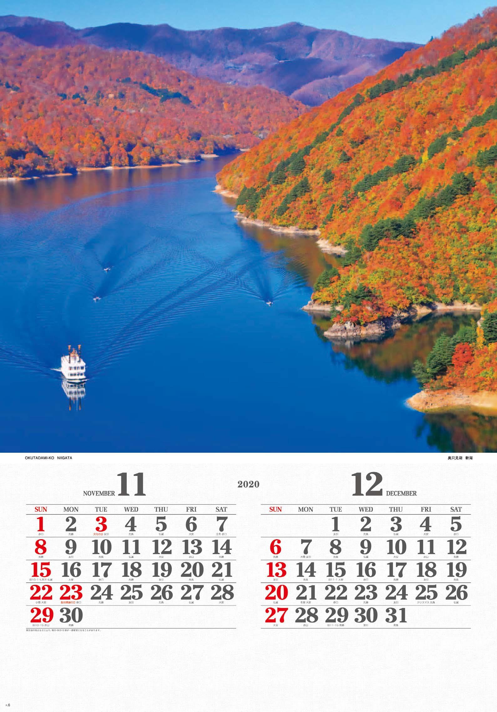 画像:奥只見湖(新潟) ワイドニッポン(フィルムカレンダー) 2020年カレンダー