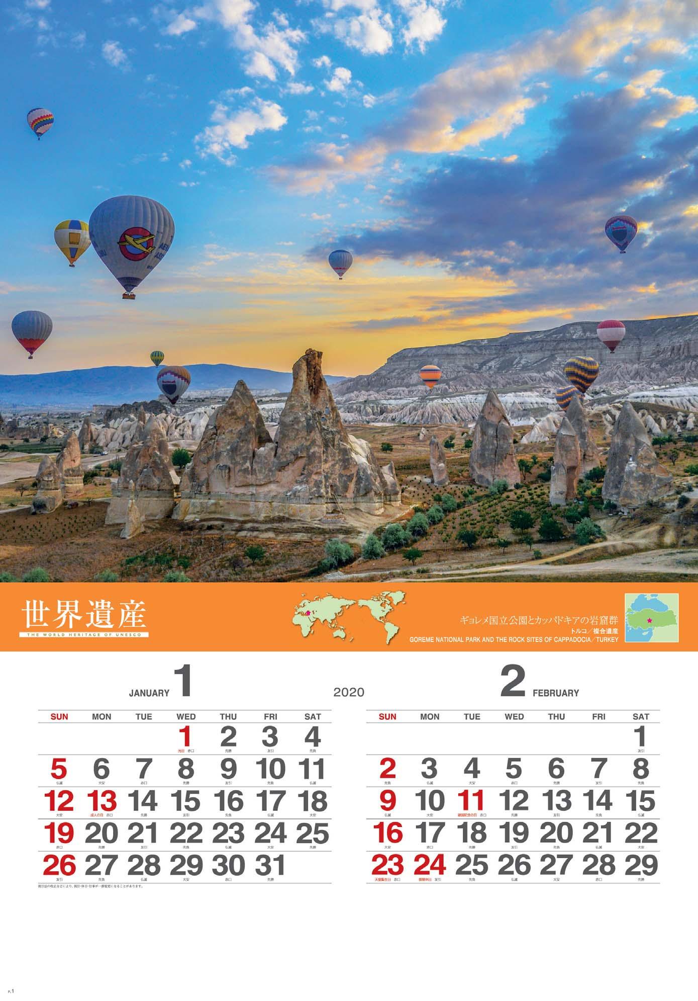 画像:ギョレメ国立公園とカッパドキアの岩窟群(トルコ) ユネスコ世界遺産(フィルムカレンダー) 2020年カレンダー
