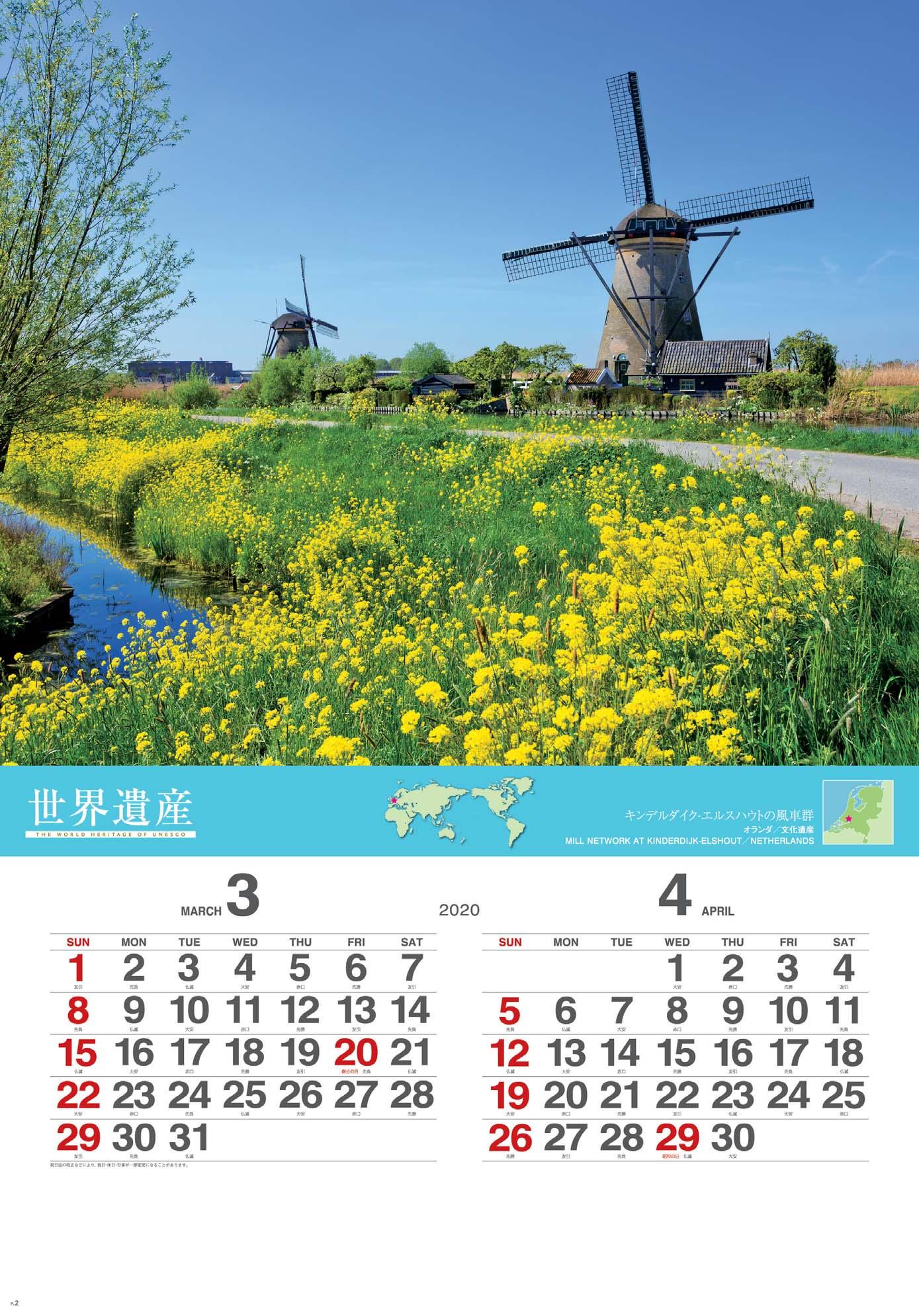 画像:キンデルダイク・エルスハウトの風車群(オランダ) ユネスコ世界遺産(フィルムカレンダー) 2020年カレンダー