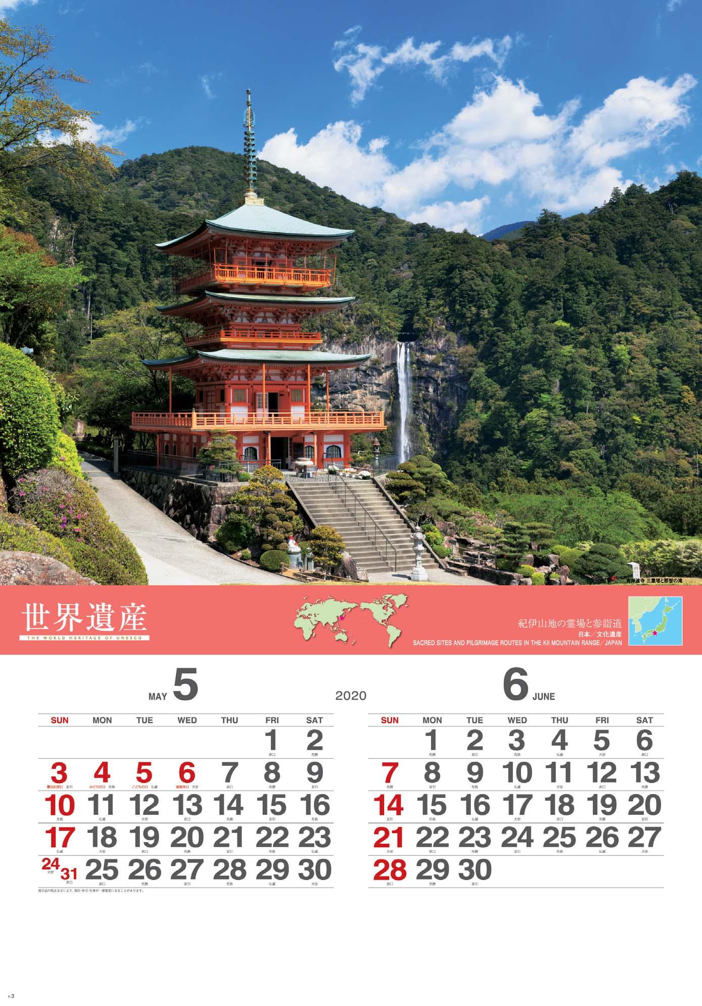画像:紀伊山地の霊場と参詣道(日本) ユネスコ世界遺産(フィルムカレンダー) 2020年カレンダー