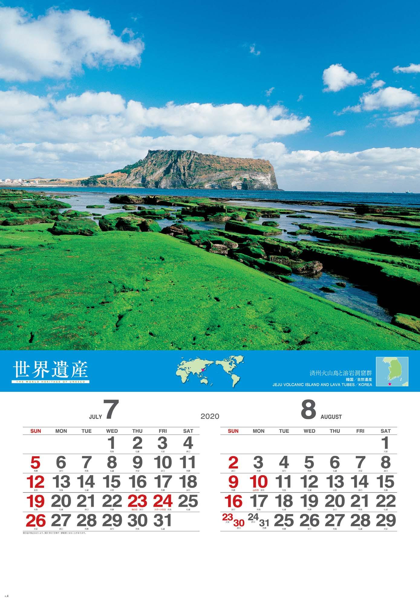 画像:済州火山島と溶岩洞窟群(韓国) ユネスコ世界遺産(フィルムカレンダー) 2020年カレンダー