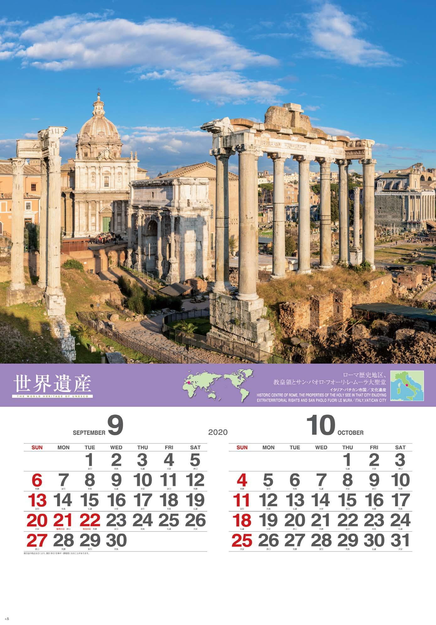 画像:ローマ歴史地区(イタリア/バチカン市国) ユネスコ世界遺産(フィルムカレンダー) 2020年カレンダー