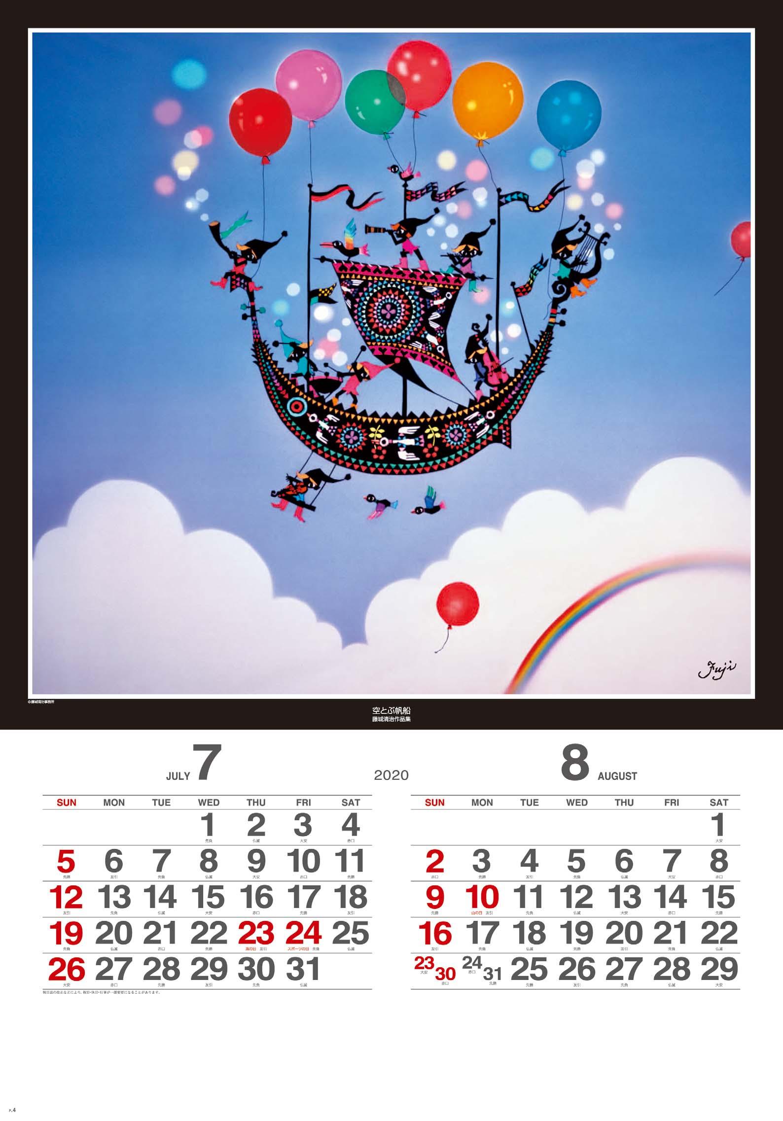 画像:空飛ぶ風船 遠い日の風景から 藤城清治 (影絵)(フィルムカレンダー) 2020年カレンダー