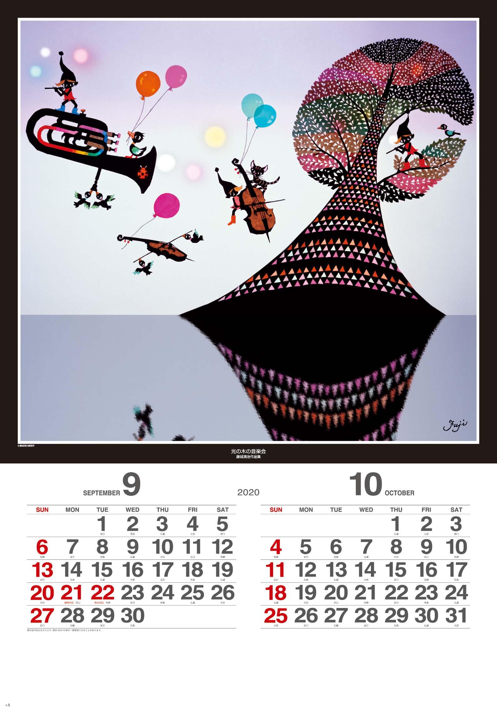 画像:光の木の音楽会 遠い日の風景から 藤城清治 (影絵)(フィルムカレンダー) 2020年カレンダー