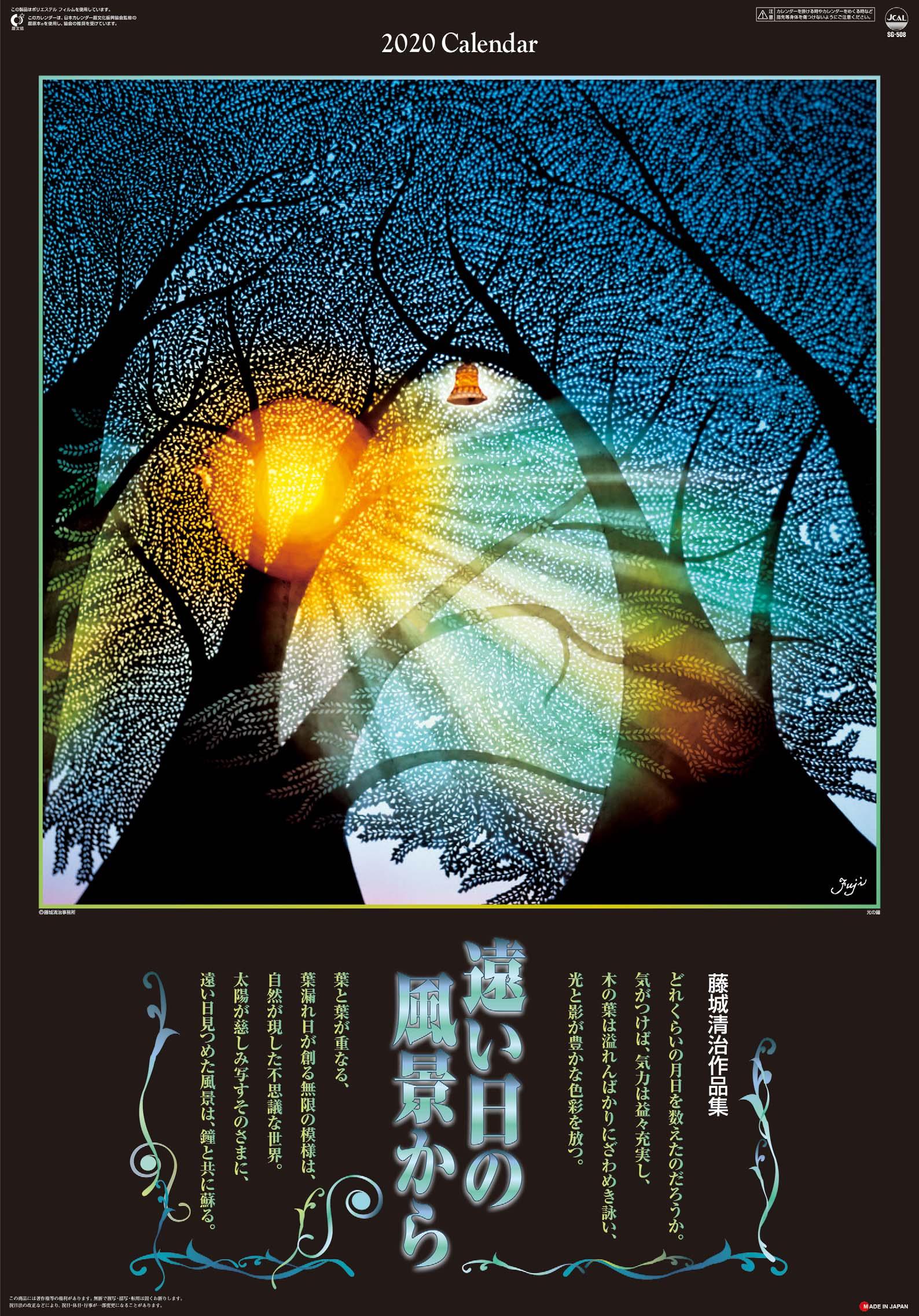 遠い日の風景から 藤城清治 (影絵)(フィルムカレンダー) 2020年カレンダー