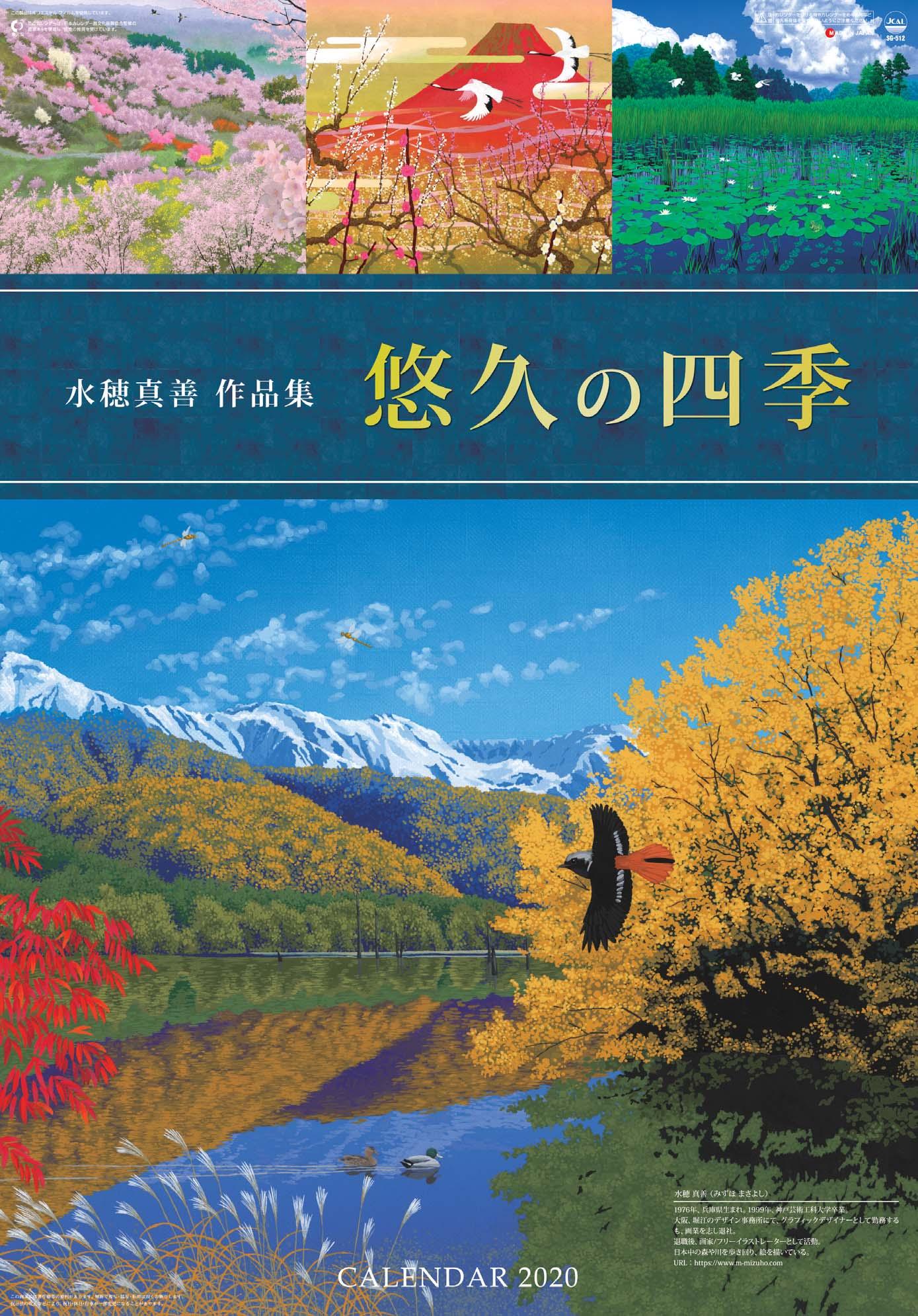 悠久の四季・水穂真善作品集(フィルムカレンダー) 2020年カレンダー