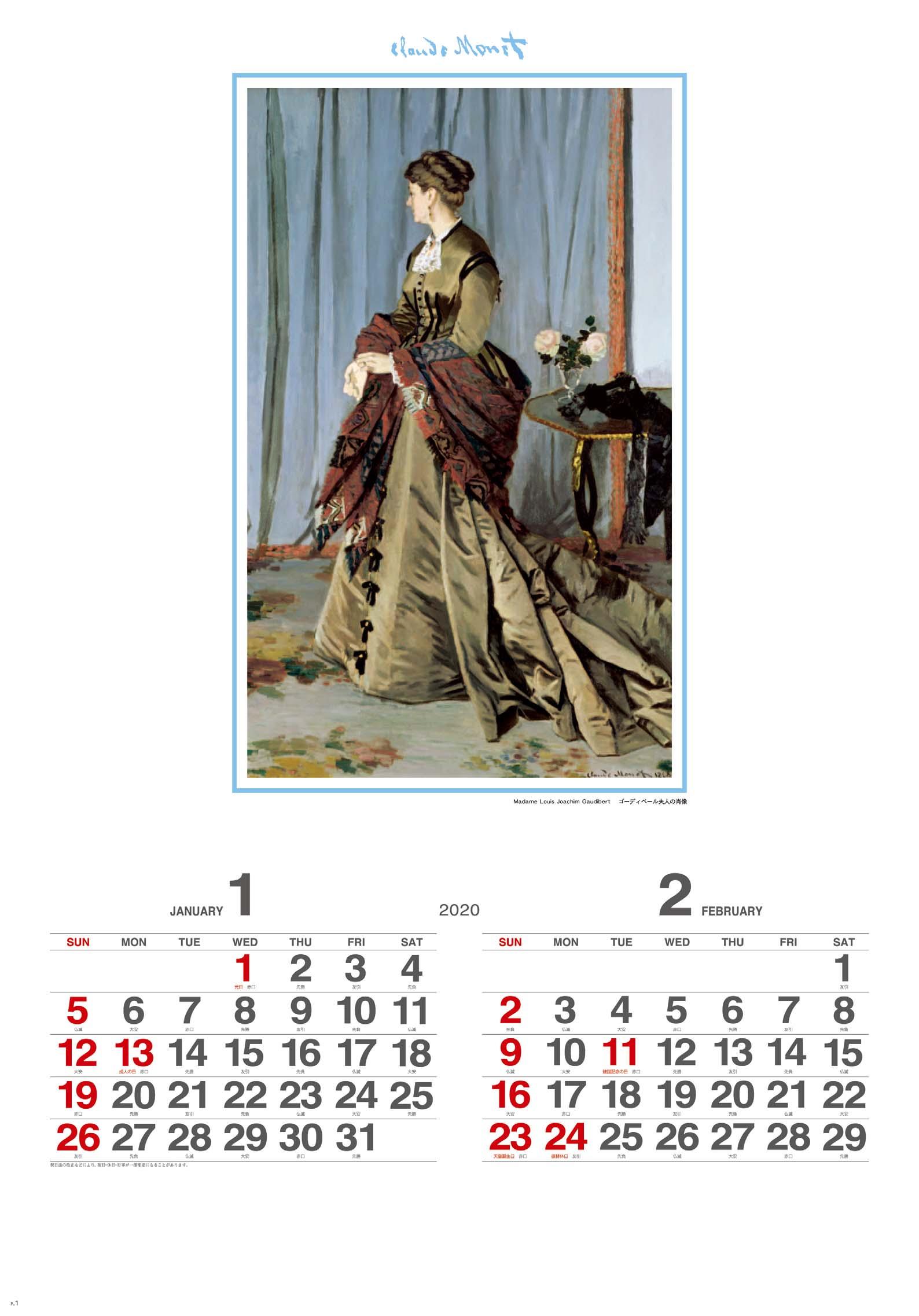 画像:ゴーディベール夫人の肖像 モネ絵画集 (フィルムカレンダー) 2020年カレンダー