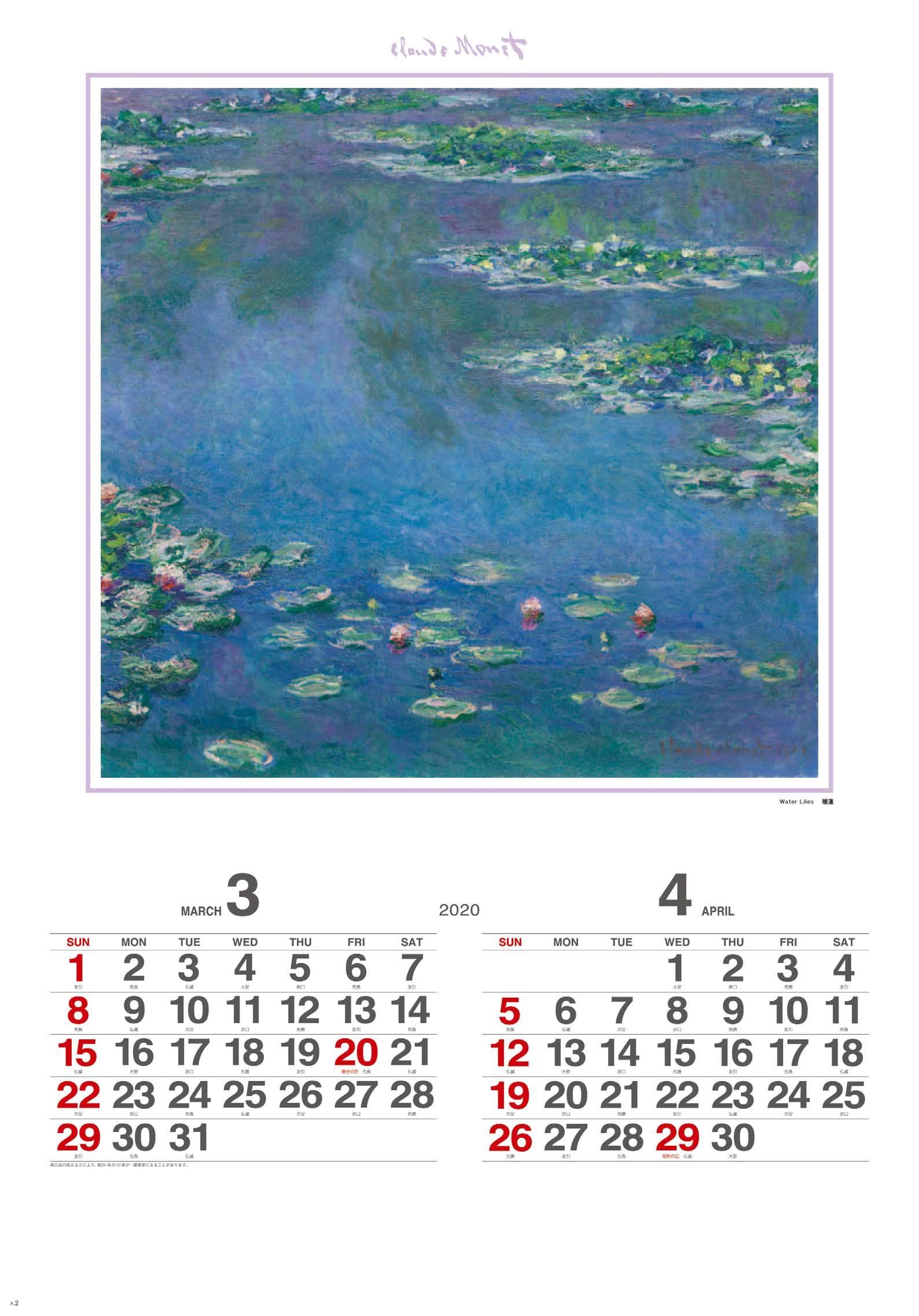 画像:睡蓮 モネ絵画集 (フィルムカレンダー) 2020年カレンダー