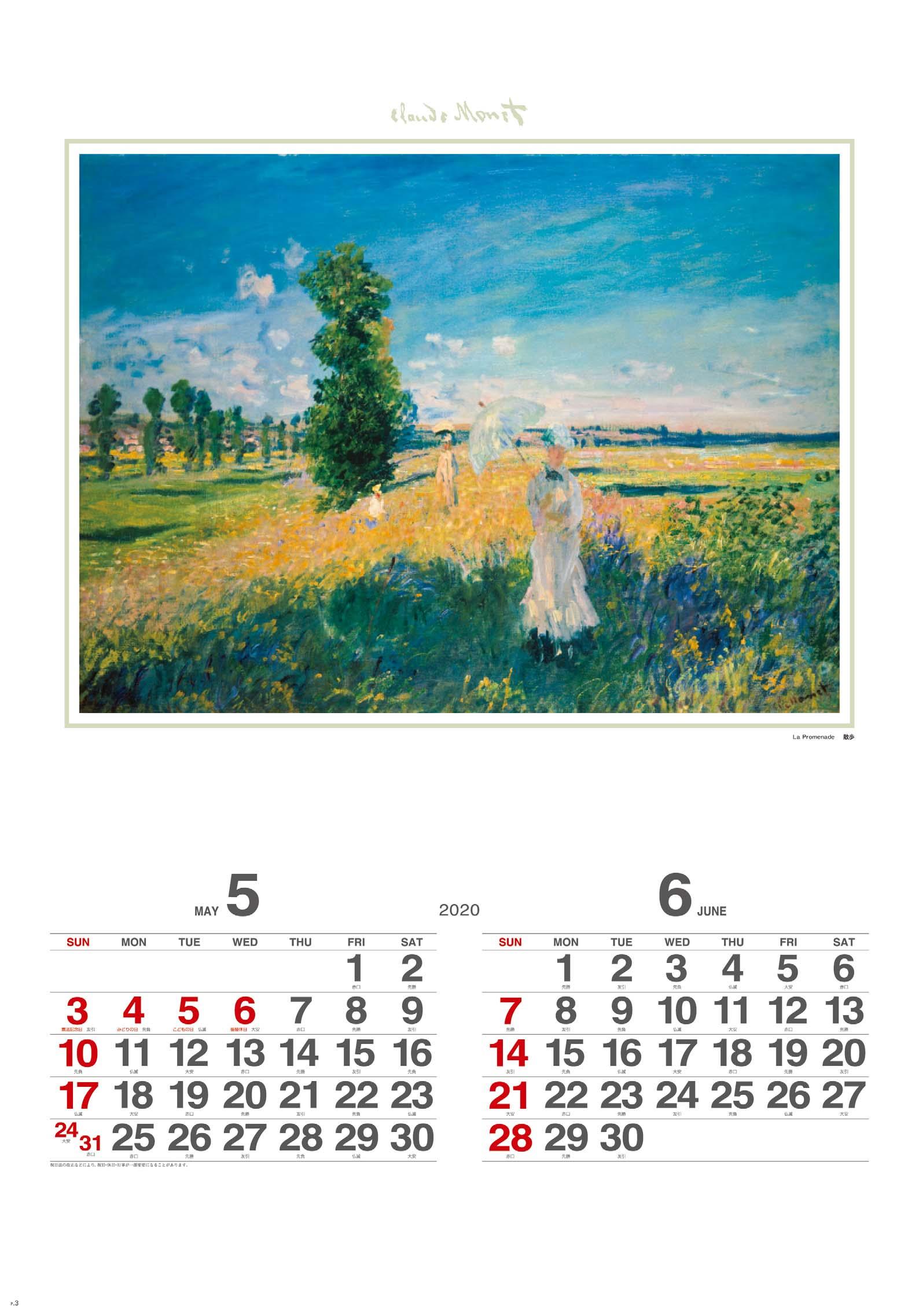 画像:散歩 モネ絵画集 (フィルムカレンダー) 2020年カレンダー