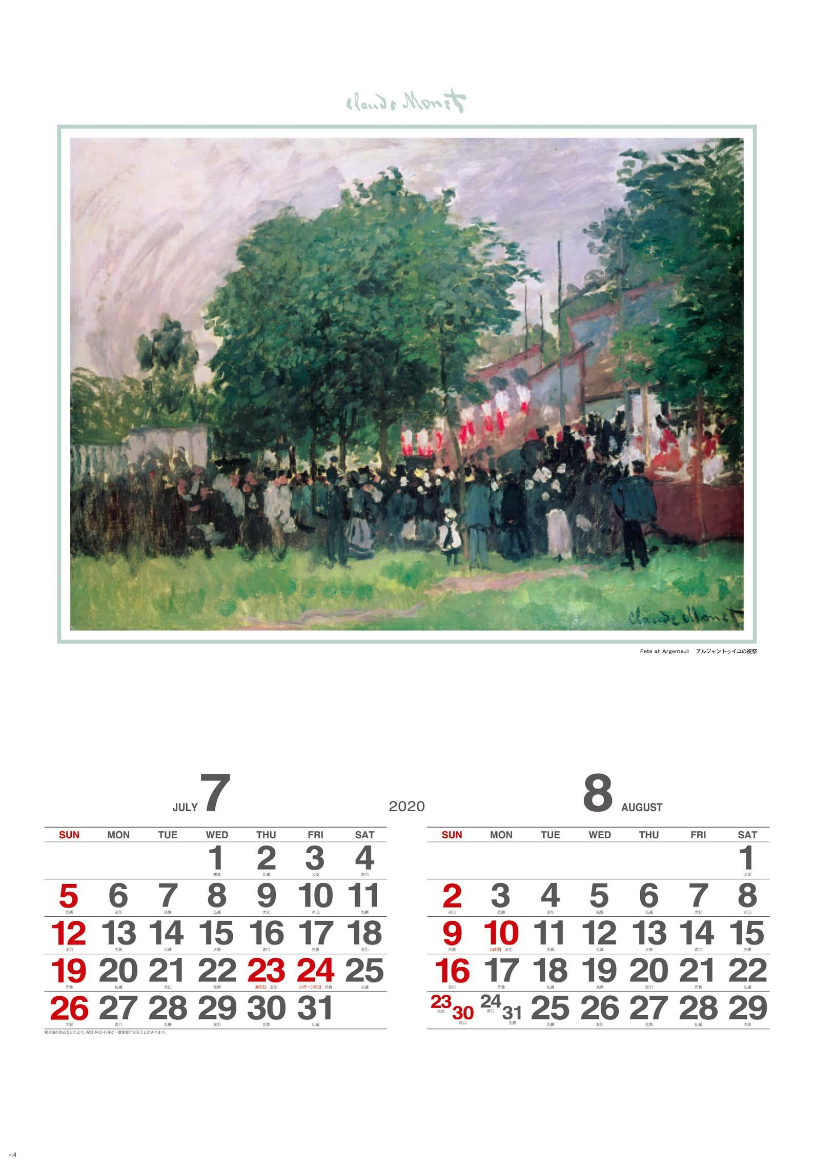 画像:アルジャントゥイユの祝祭 モネ絵画集 (フィルムカレンダー) 2020年カレンダー