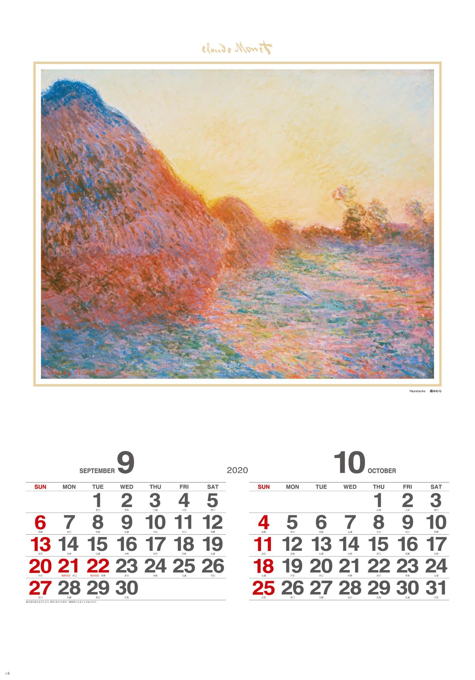 画像:積みわら モネ絵画集 (フィルムカレンダー) 2020年カレンダー