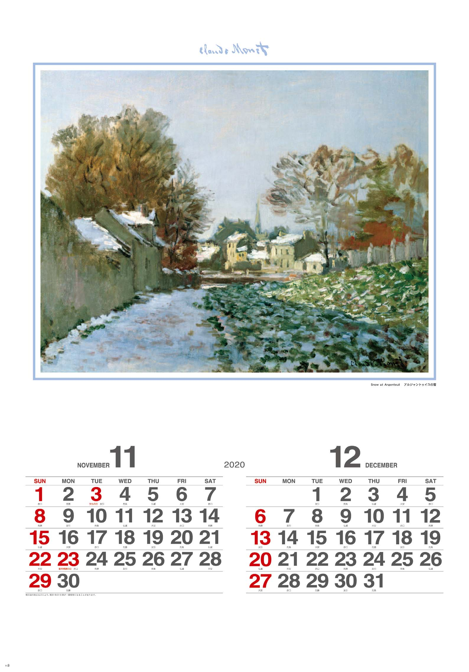画像:アルジャントゥイユの雪 モネ絵画集 (フィルムカレンダー) 2020年カレンダー