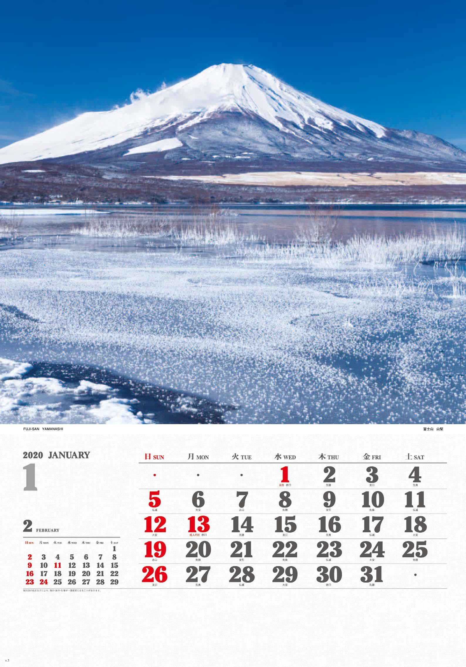 画像:富士山(山梨) ワイドニッポン十二選(フィルムカレンダー) 2020年カレンダー