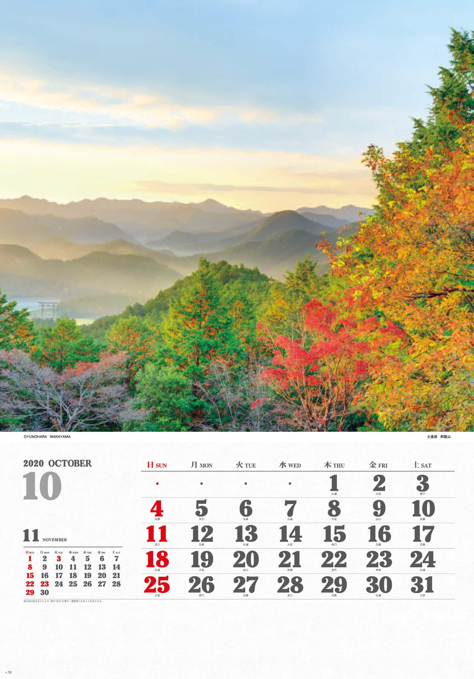 画像:大斎原(和歌山) ワイドニッポン十二選(フィルムカレンダー) 2020年カレンダー