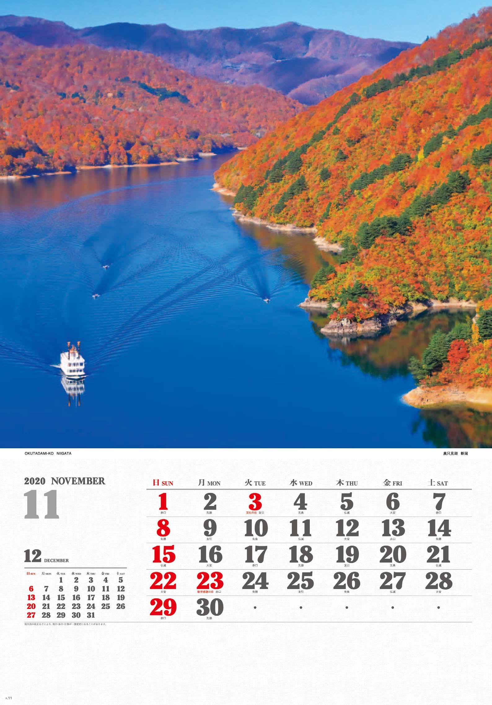 画像:奥只見湖(新潟) ワイドニッポン十二選(フィルムカレンダー) 2020年カレンダー