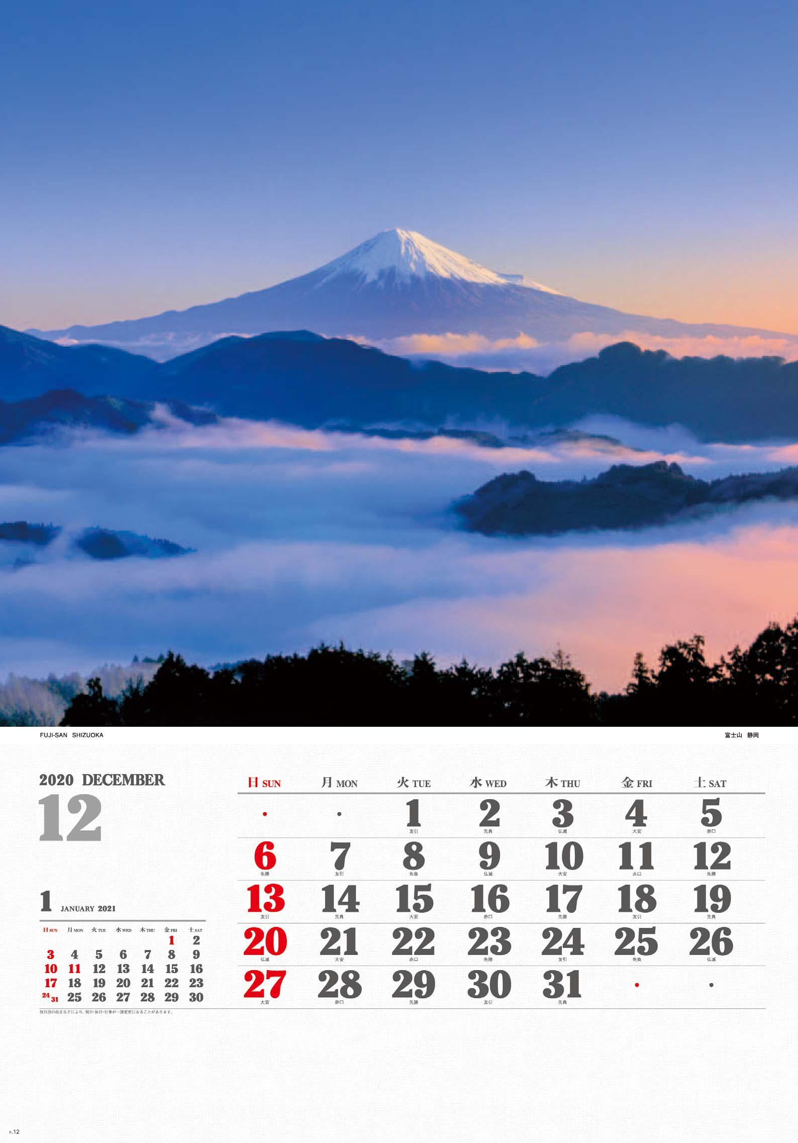 画像:富士山(静岡) ワイドニッポン十二選(フィルムカレンダー) 2020年カレンダー