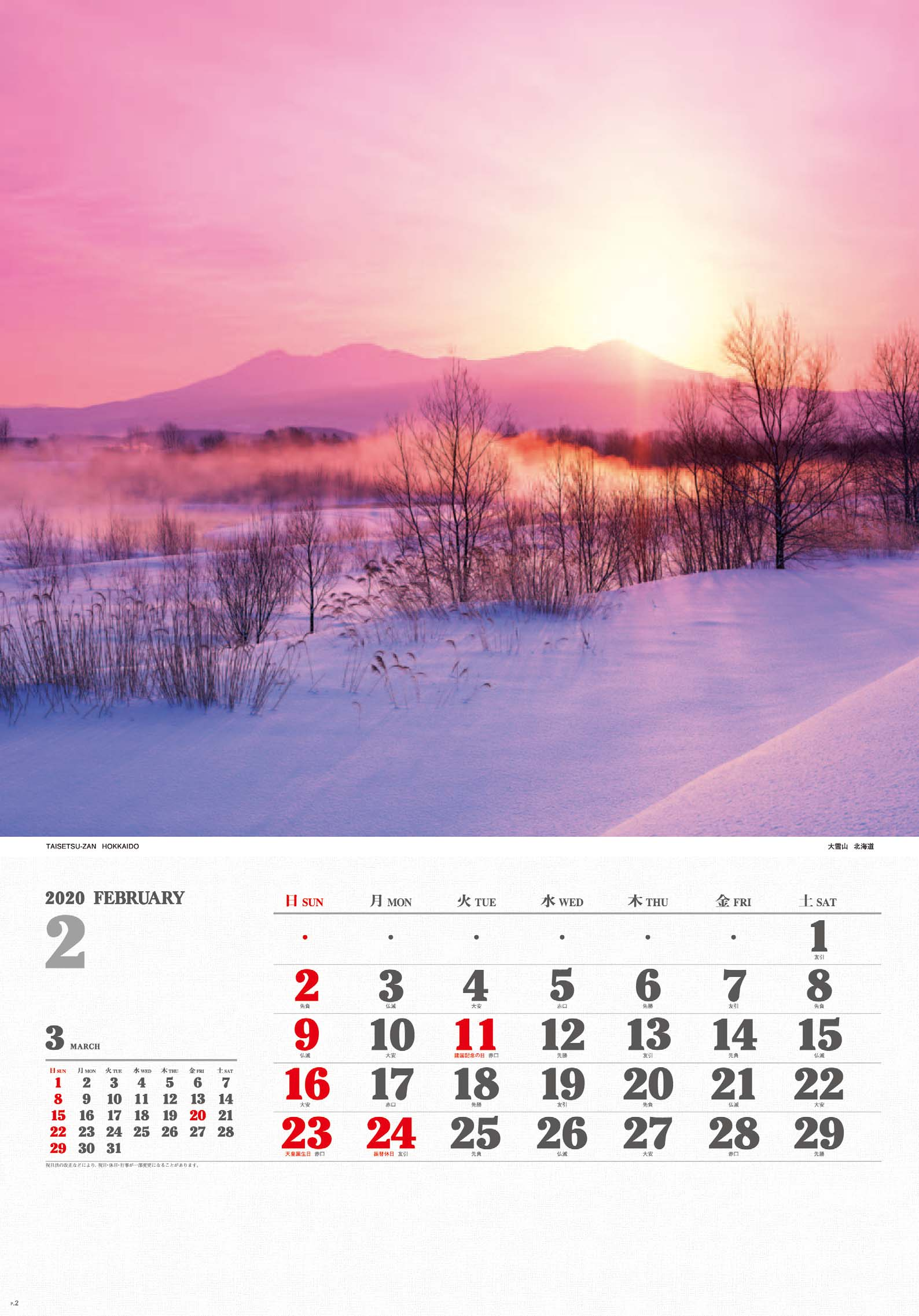 画像:大雪山(北海道) ワイドニッポン十二選(フィルムカレンダー) 2020年カレンダー