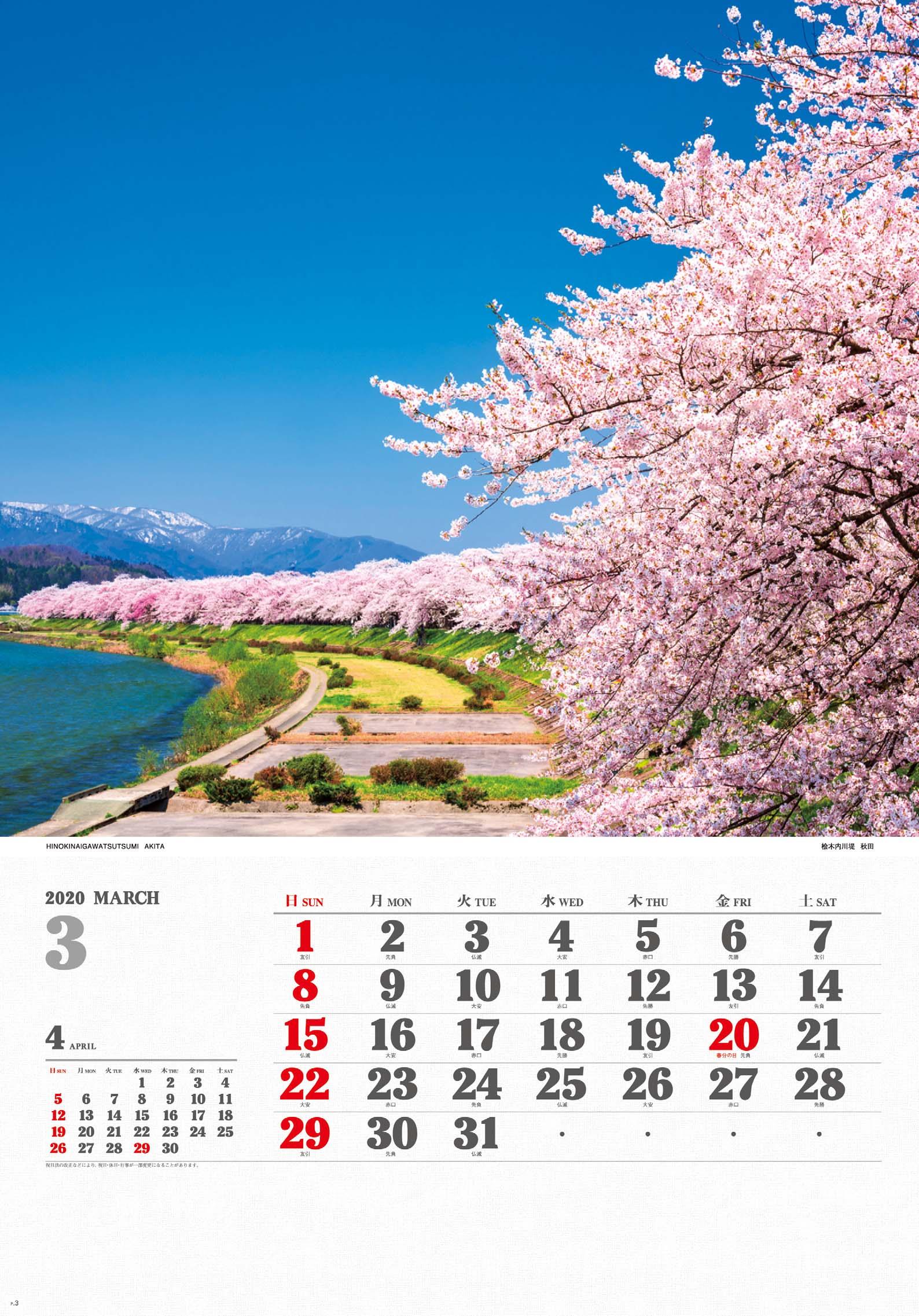 画像:桧木内川堤(秋田〉 ワイドニッポン十二選(フィルムカレンダー) 2020年カレンダー