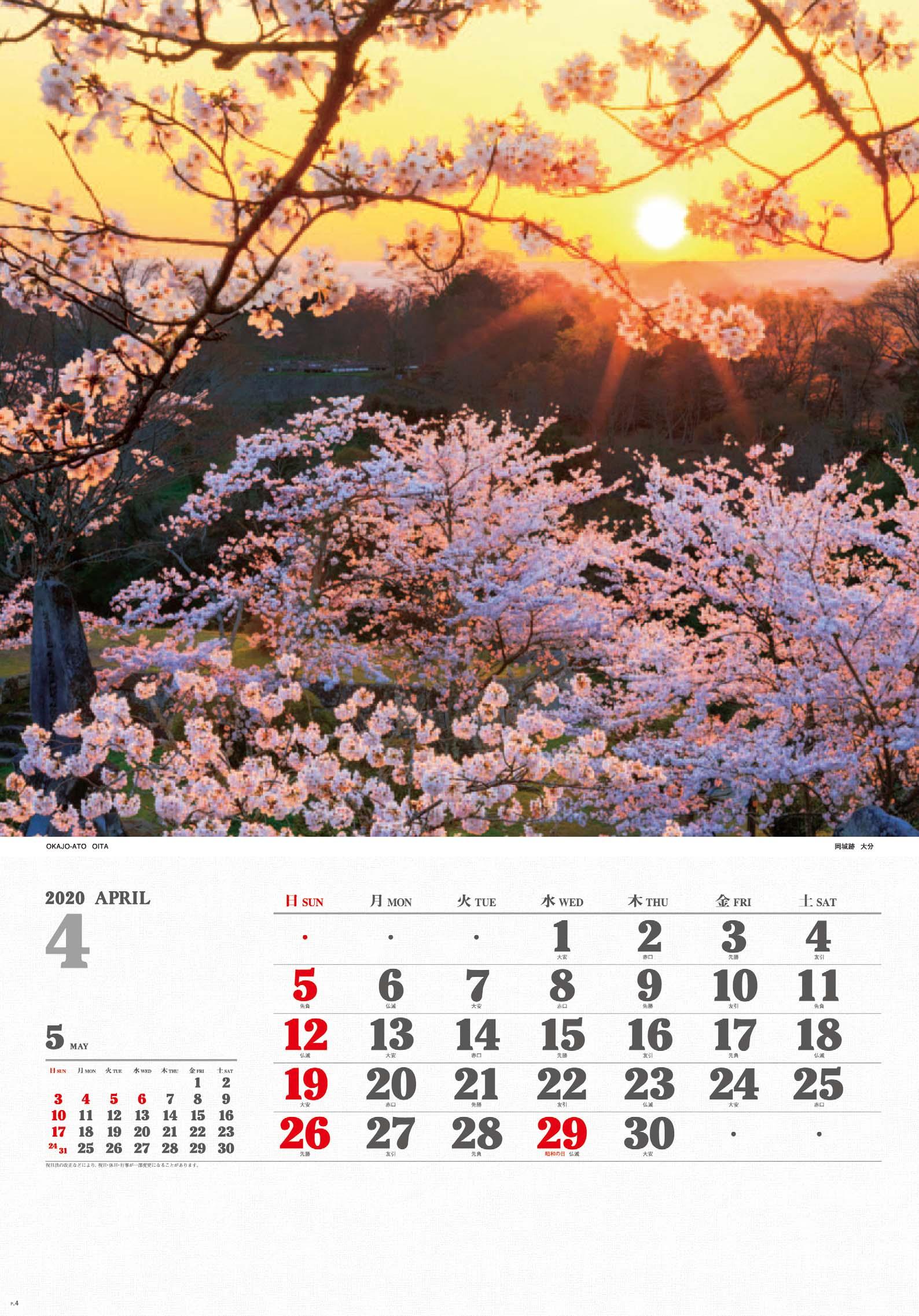 画像:岡城跡(大分) ワイドニッポン十二選(フィルムカレンダー) 2020年カレンダー