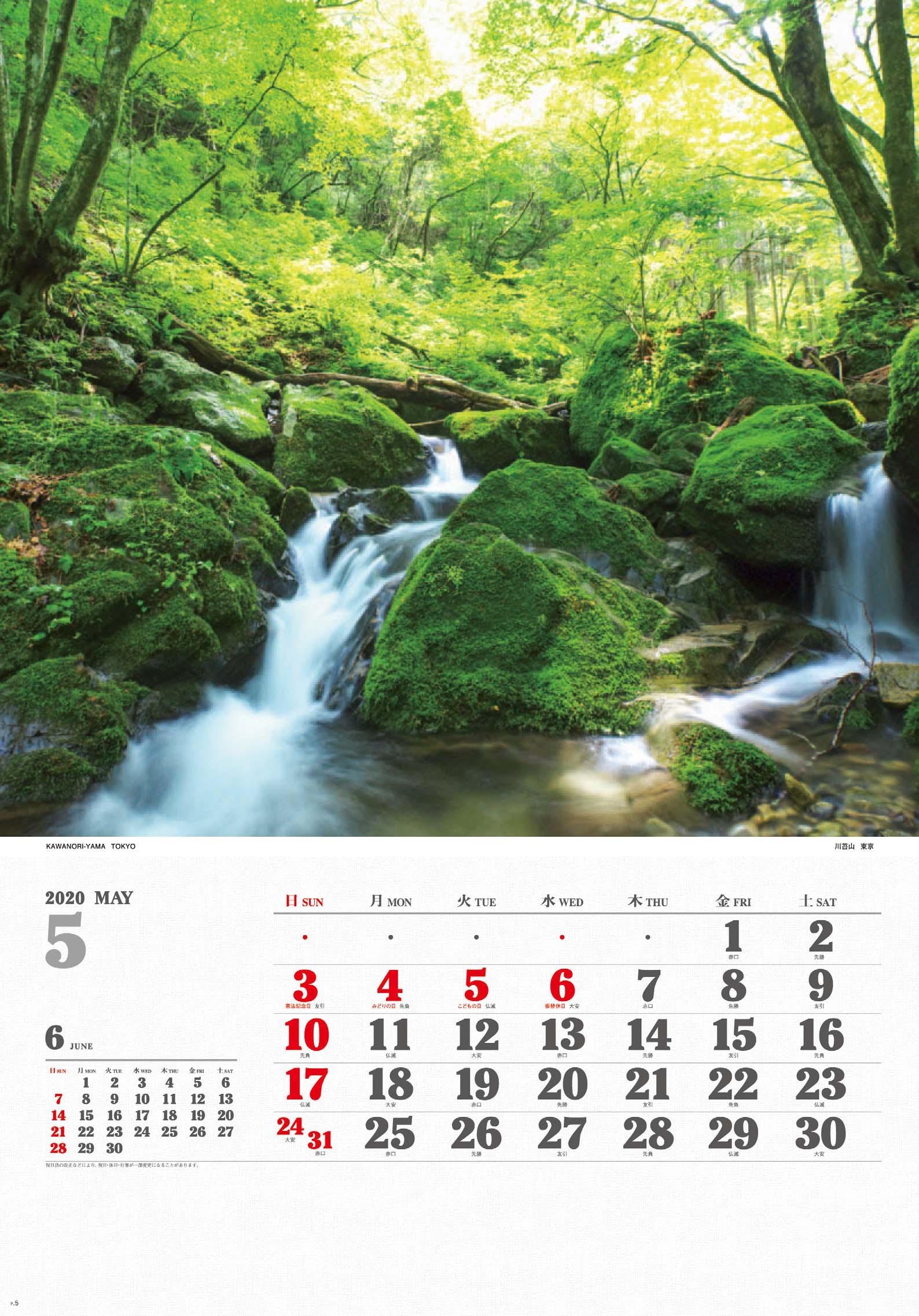 画像:川苔山(東京) ワイドニッポン十二選(フィルムカレンダー) 2020年カレンダー