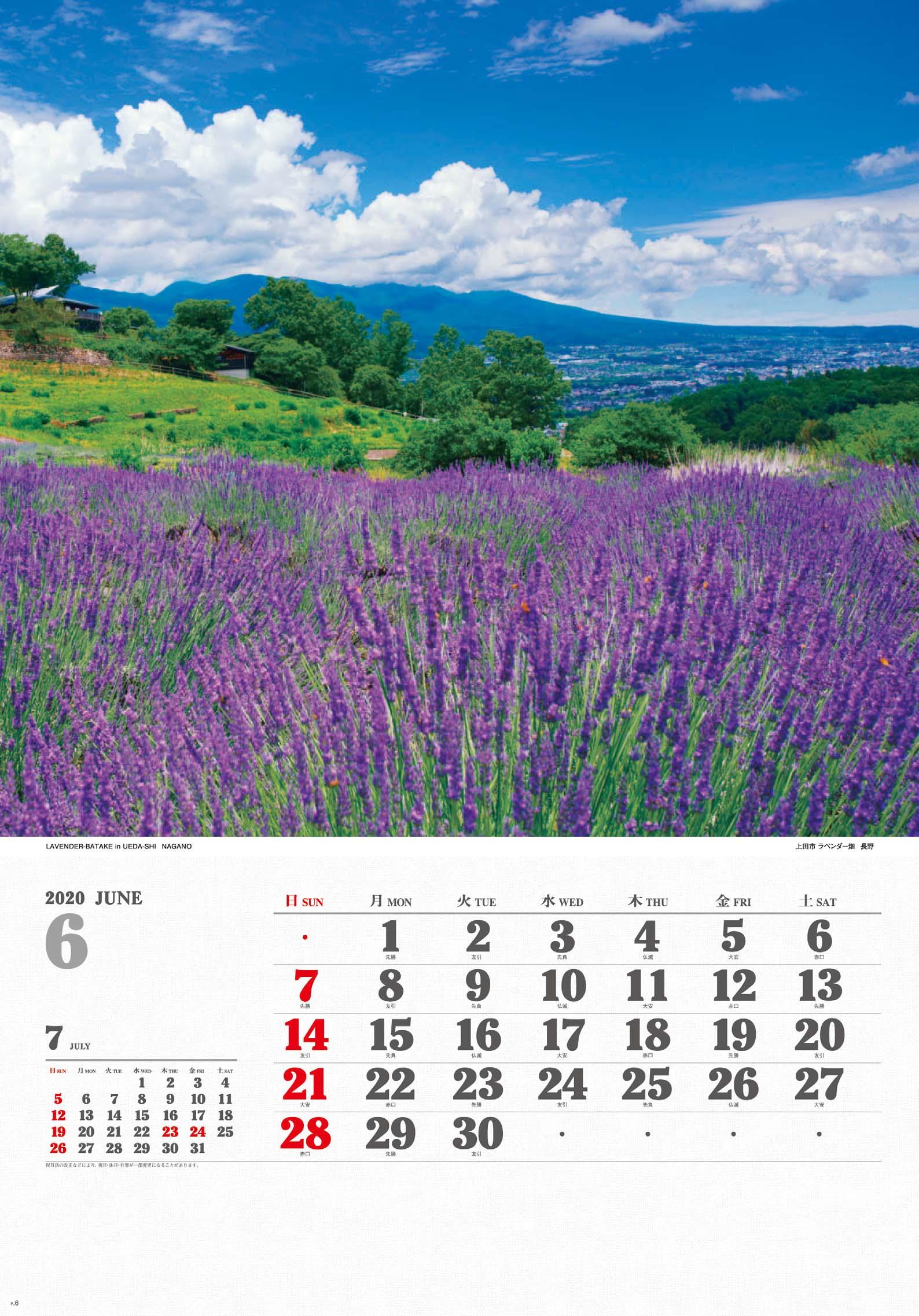 画像:ラベンダー畑 上田市(長野) ワイドニッポン十二選(フィルムカレンダー) 2020年カレンダー